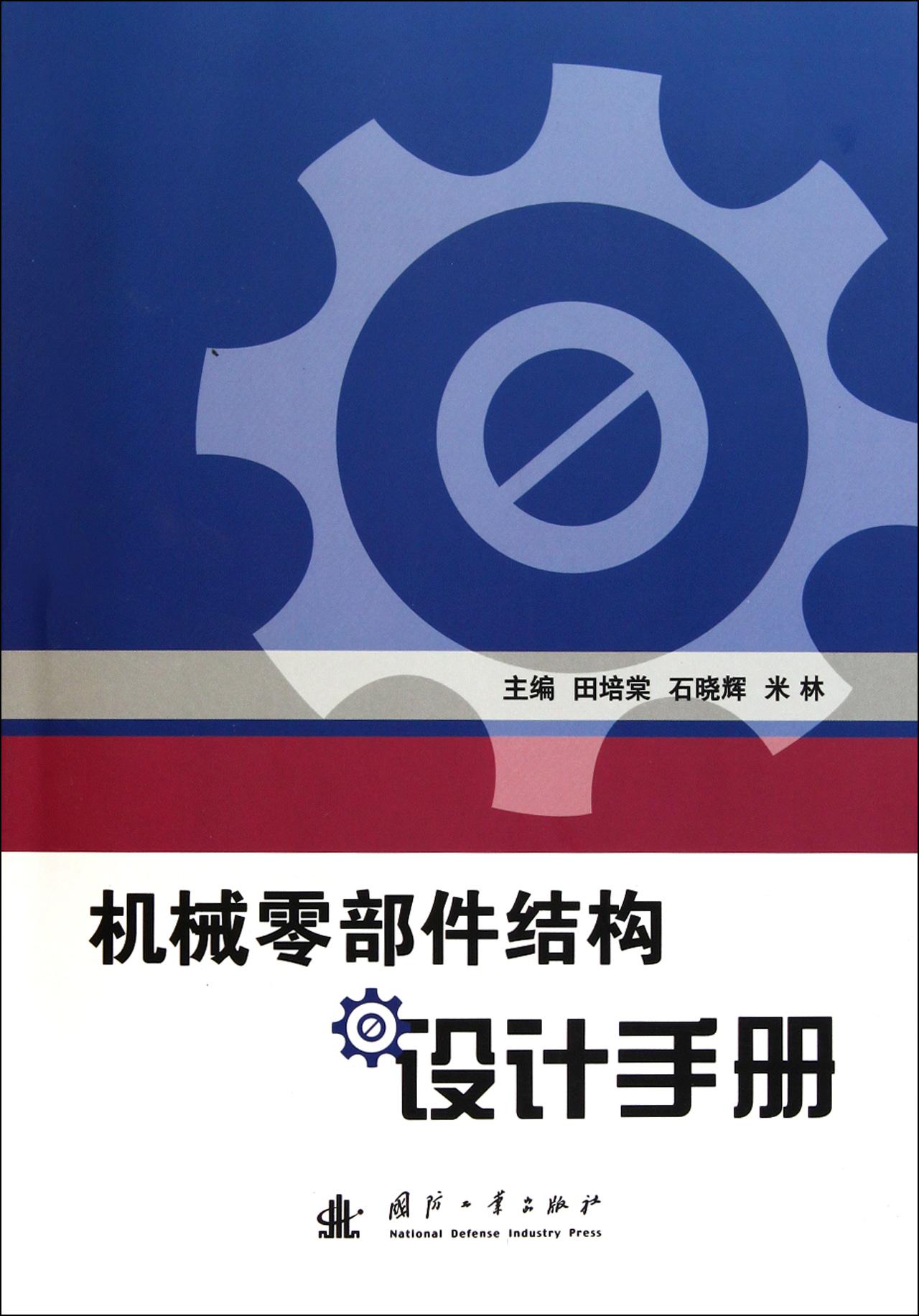 机械零部件结构设计手册
