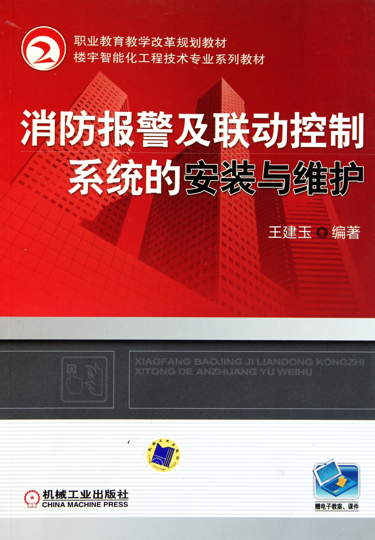消防报警及联动控制系统的安装与维护(楼宇智能化工程