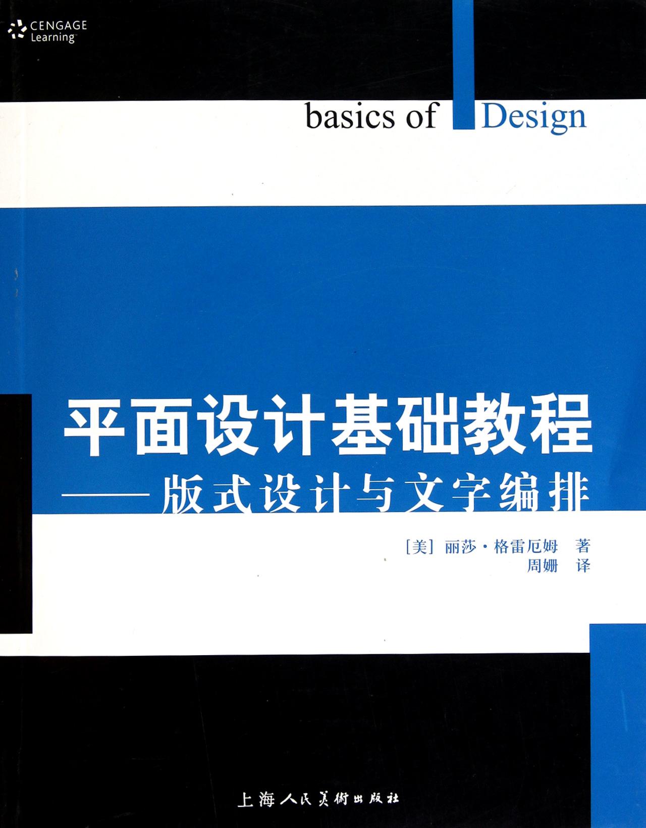 平面设计基础教程--版式设计与文字编排