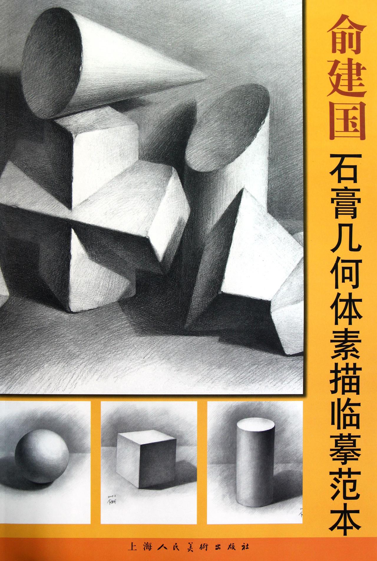 俞建国石膏几何体素描临摹范本