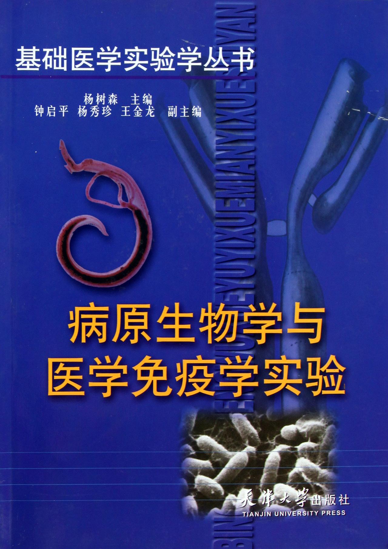 医学免疫学精品课_江苏大学2006年医学免疫学专业课考研真题试