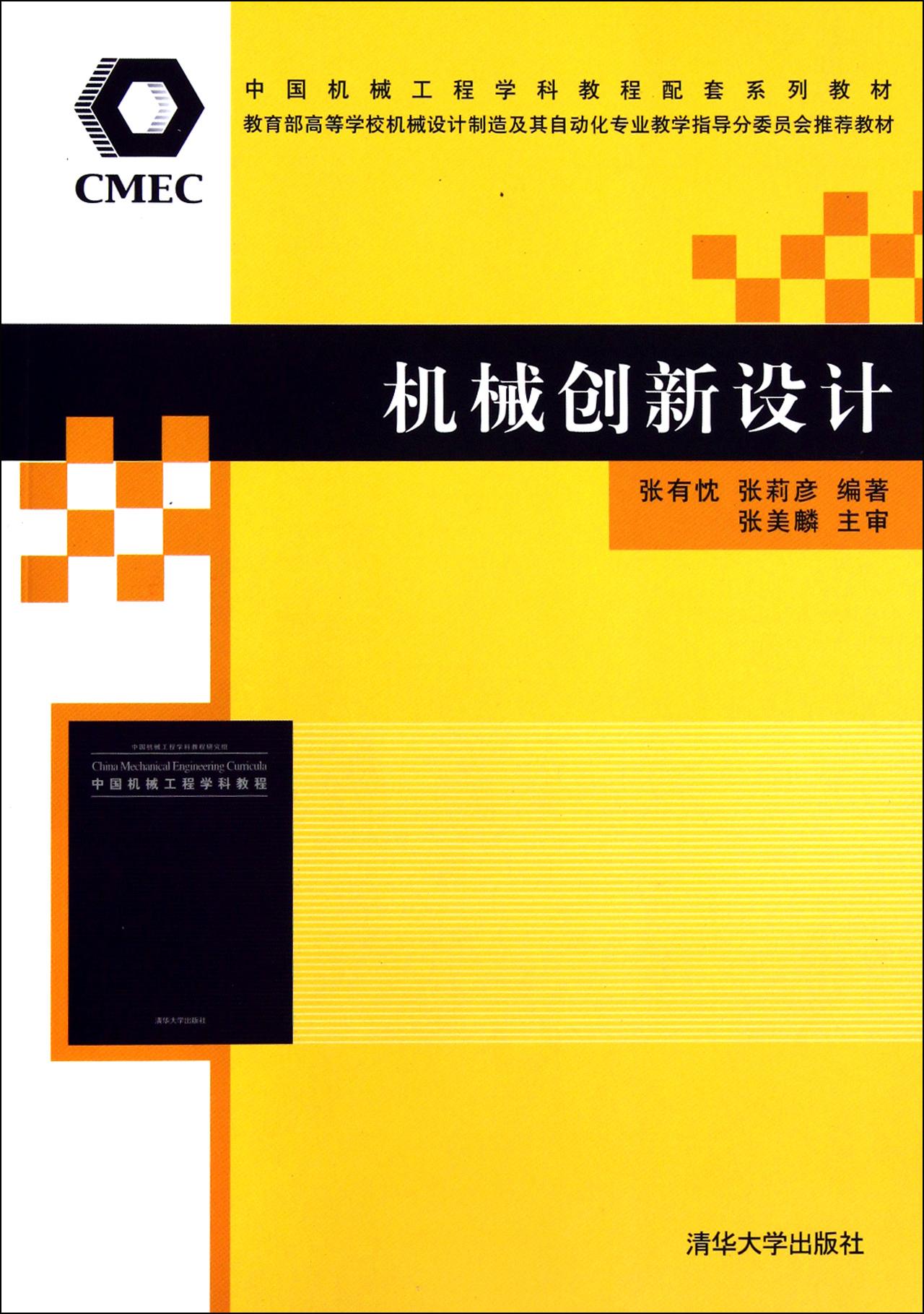 机械创新设计中国机械工程学科教程配套系列教材教育