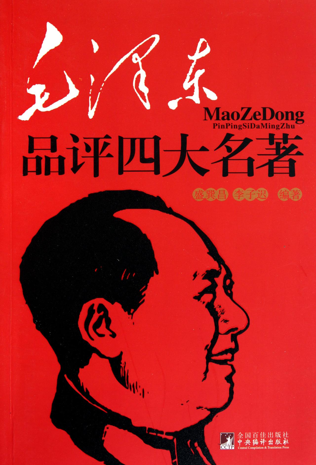 《毛泽东思想与中国文化传统》厦门大学出版社