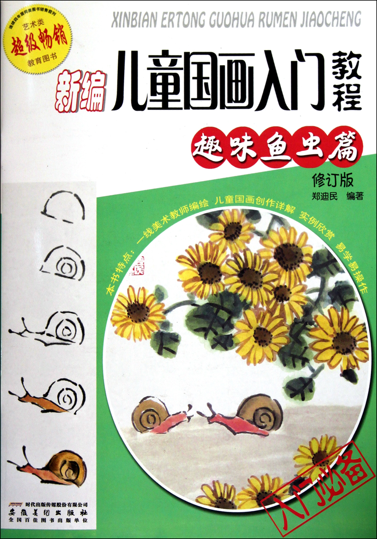 新編兒童國畫入門教程(趣味魚蟲篇修訂版)