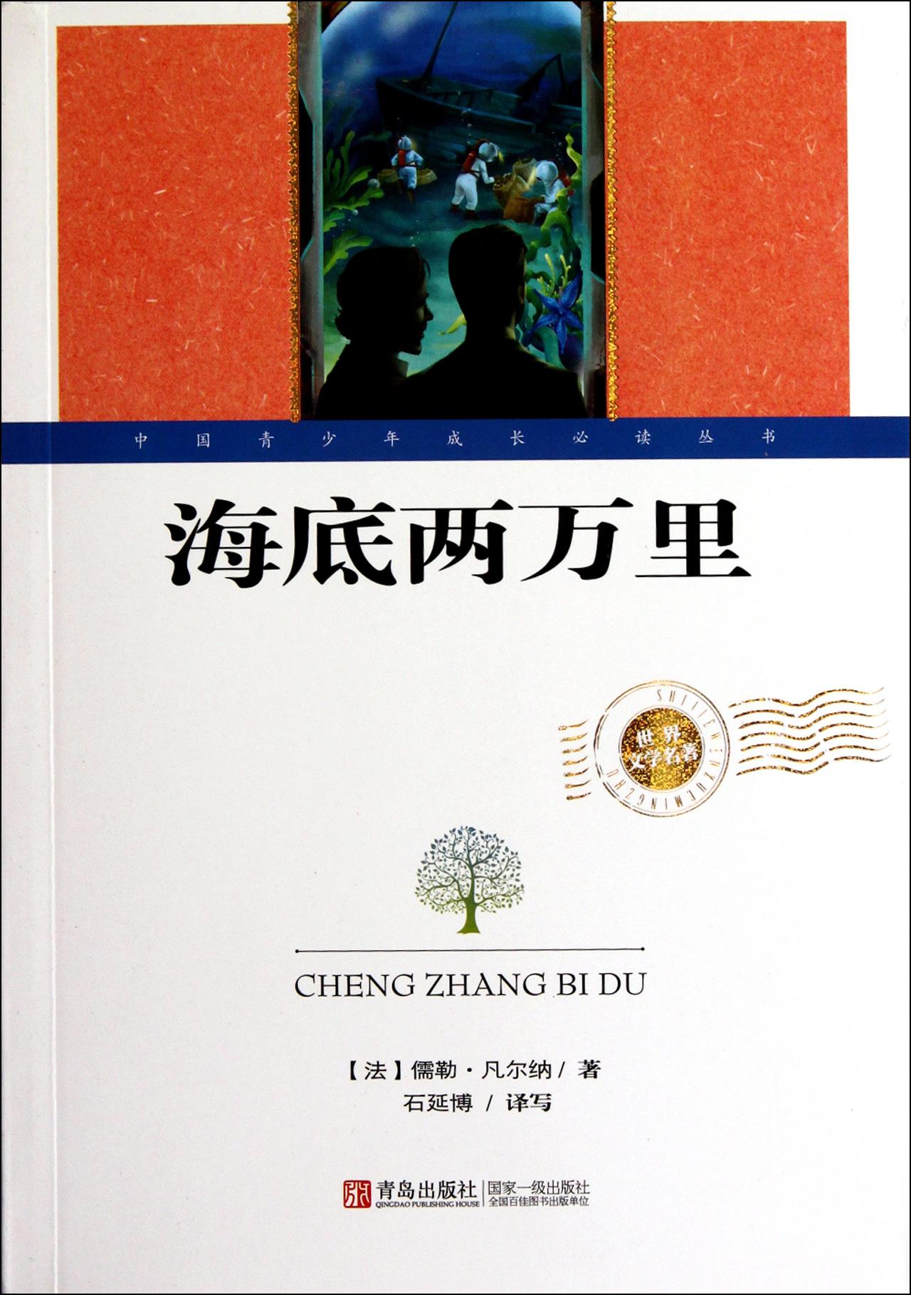 海底两万里(世界文学名著)/中国青少年成长必读丛书