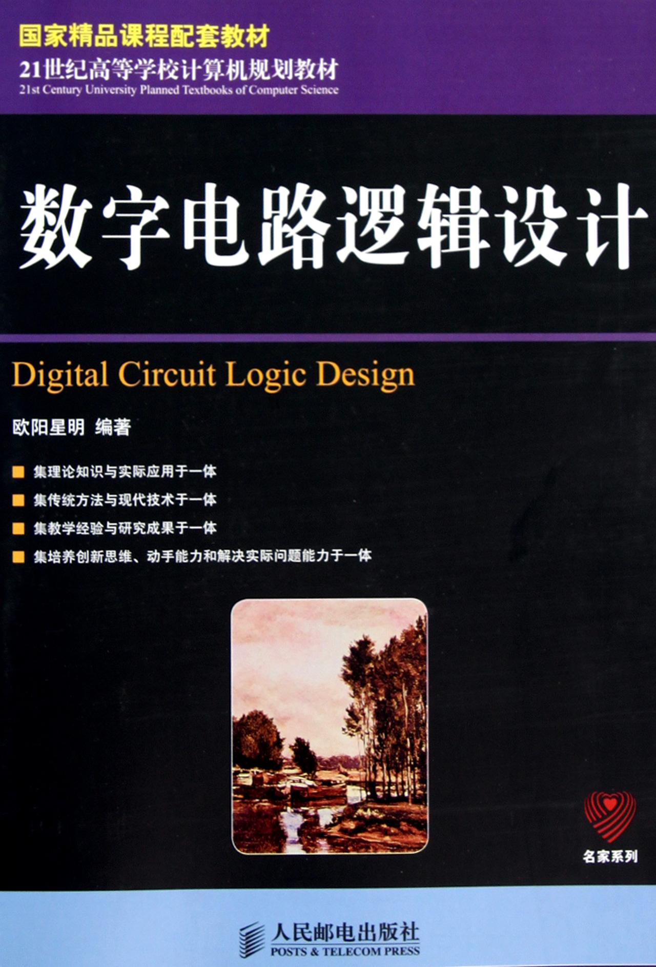 数字电路逻辑设计(21世纪高等学校计算机规划教材)