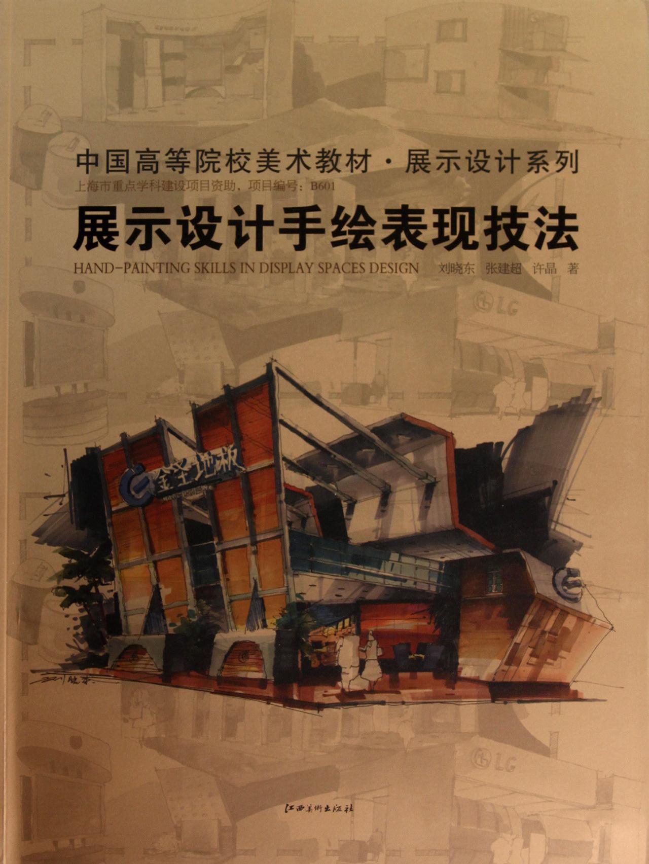 展示设计手绘表现技法中国高等院校美术教材/展示