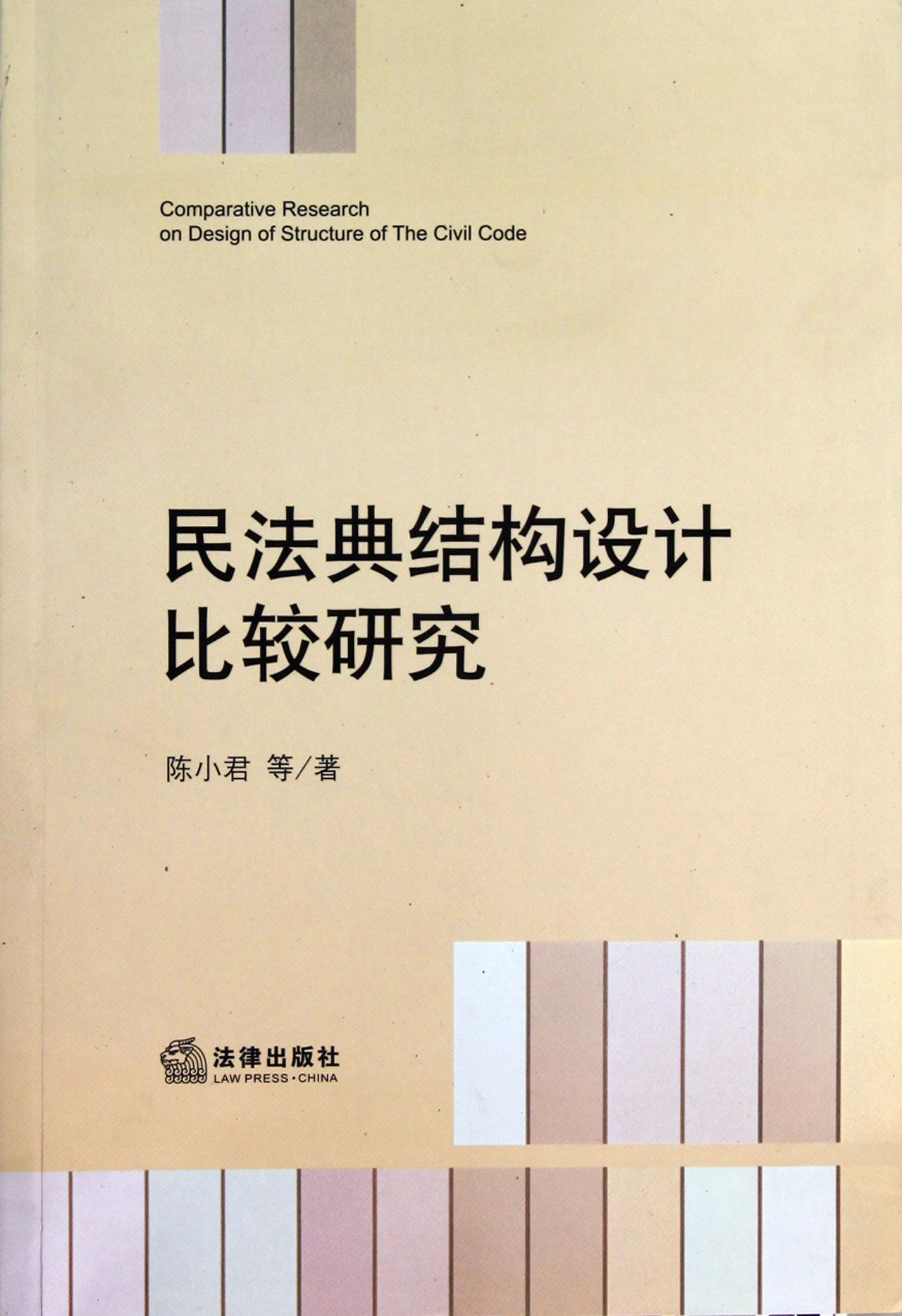 民法典结构设计比较研究