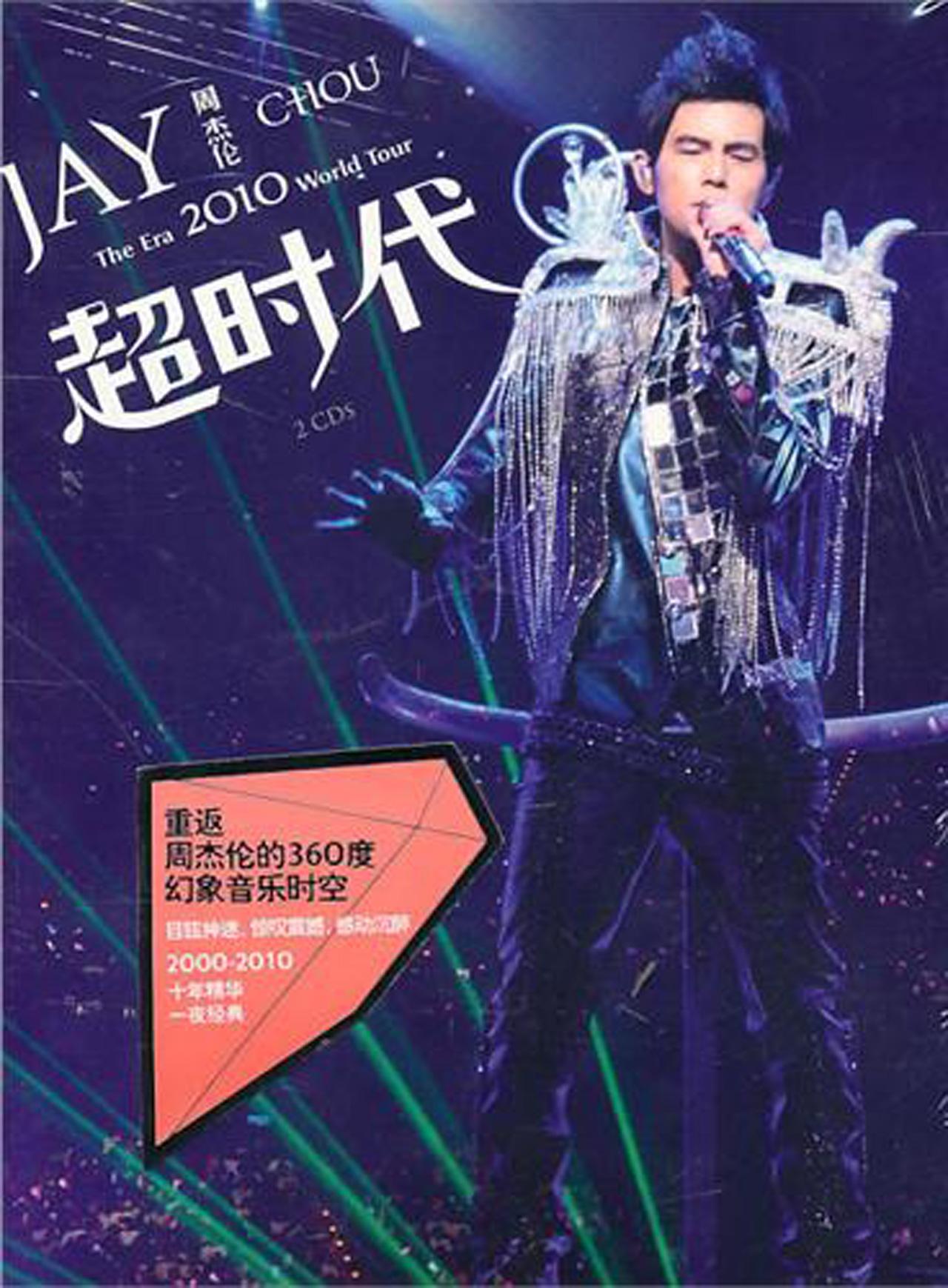 求2010周杰伦超时代世界巡回演唱会的大致曲目图片