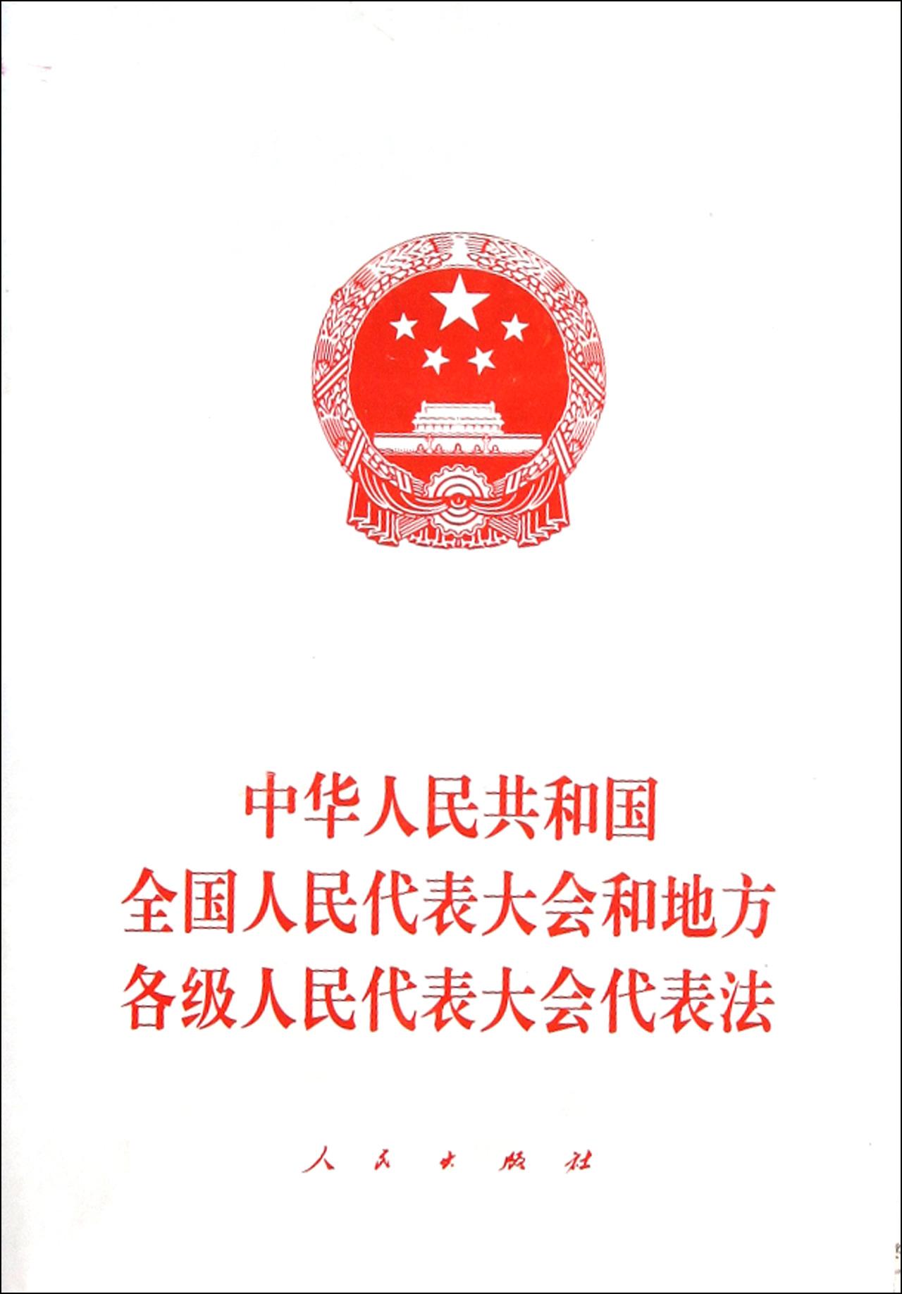 中華人民共和國全國人