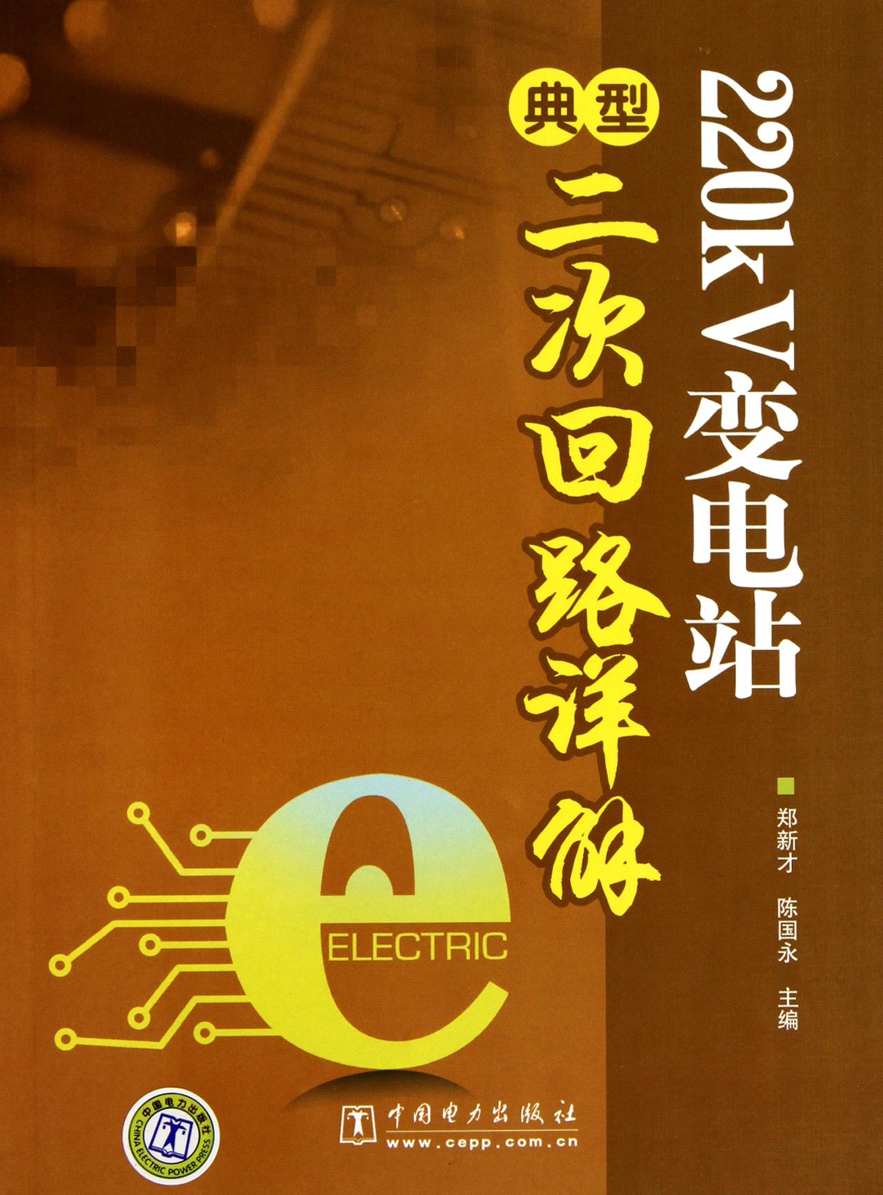 4 主变压器保护装置的控制回路 第11章  220kv母联保护   11.