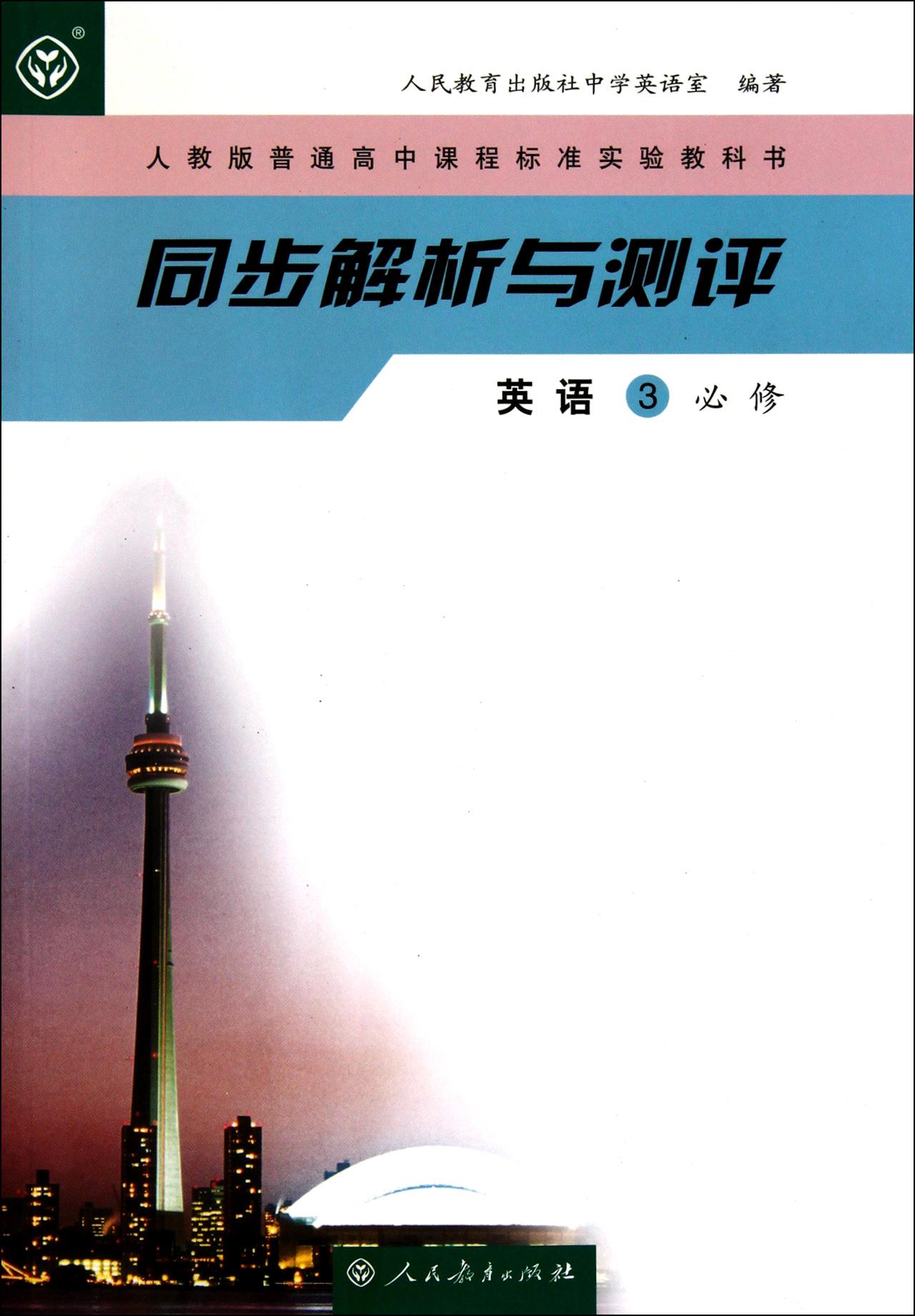 英语(3必修人教版普通高中课程标准实验教科书)