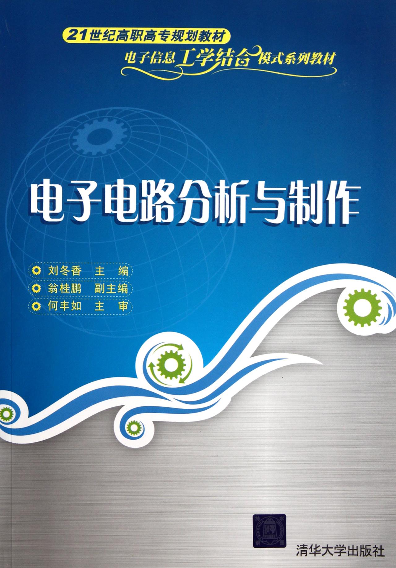 电子电路分析与制作(电子信息工学结合模式系列教材