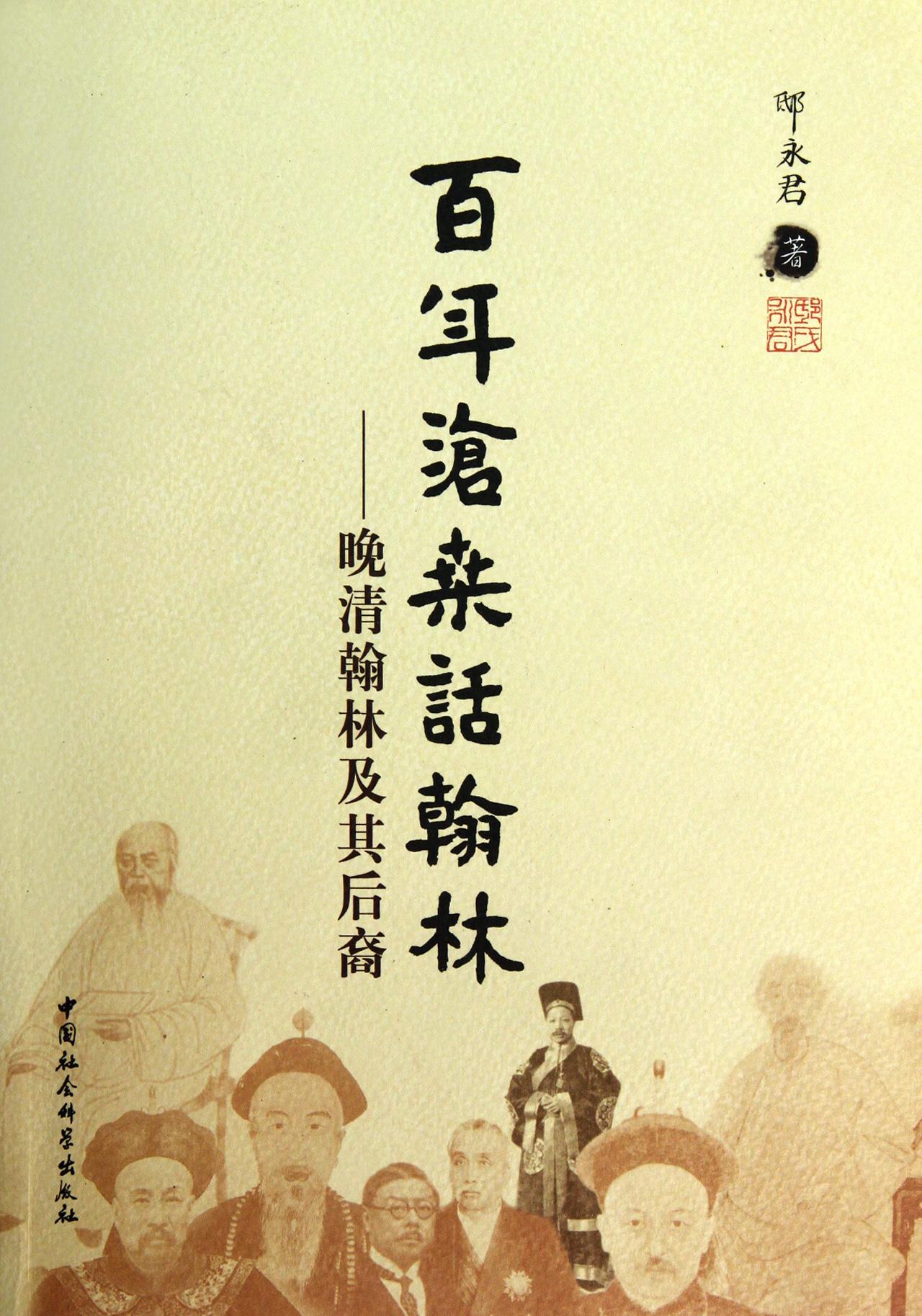 百年沧桑话翰林--晚清翰林及其后裔