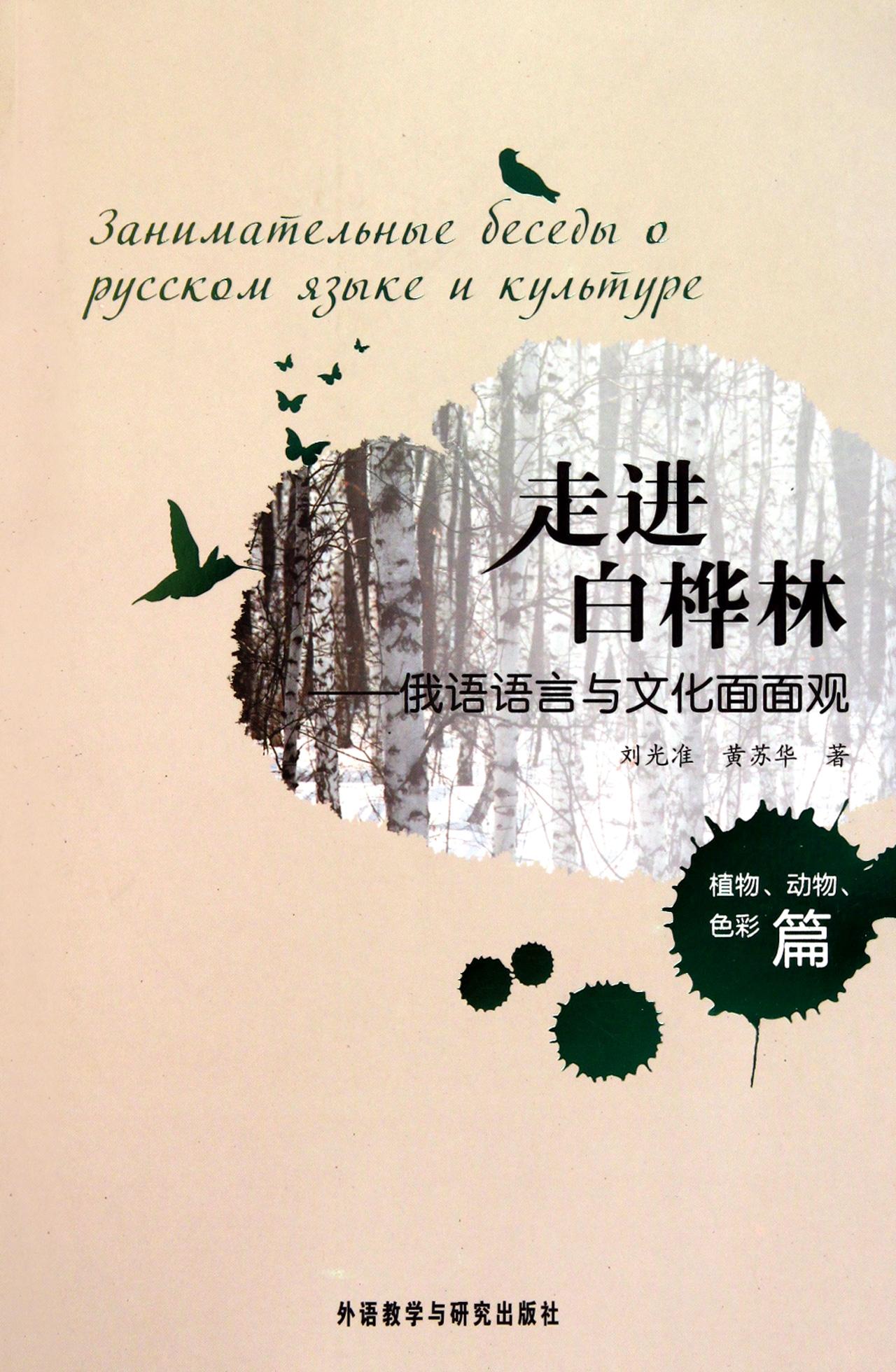 走进白桦林--俄语语言与文化面面观(植物动物色彩篇)
