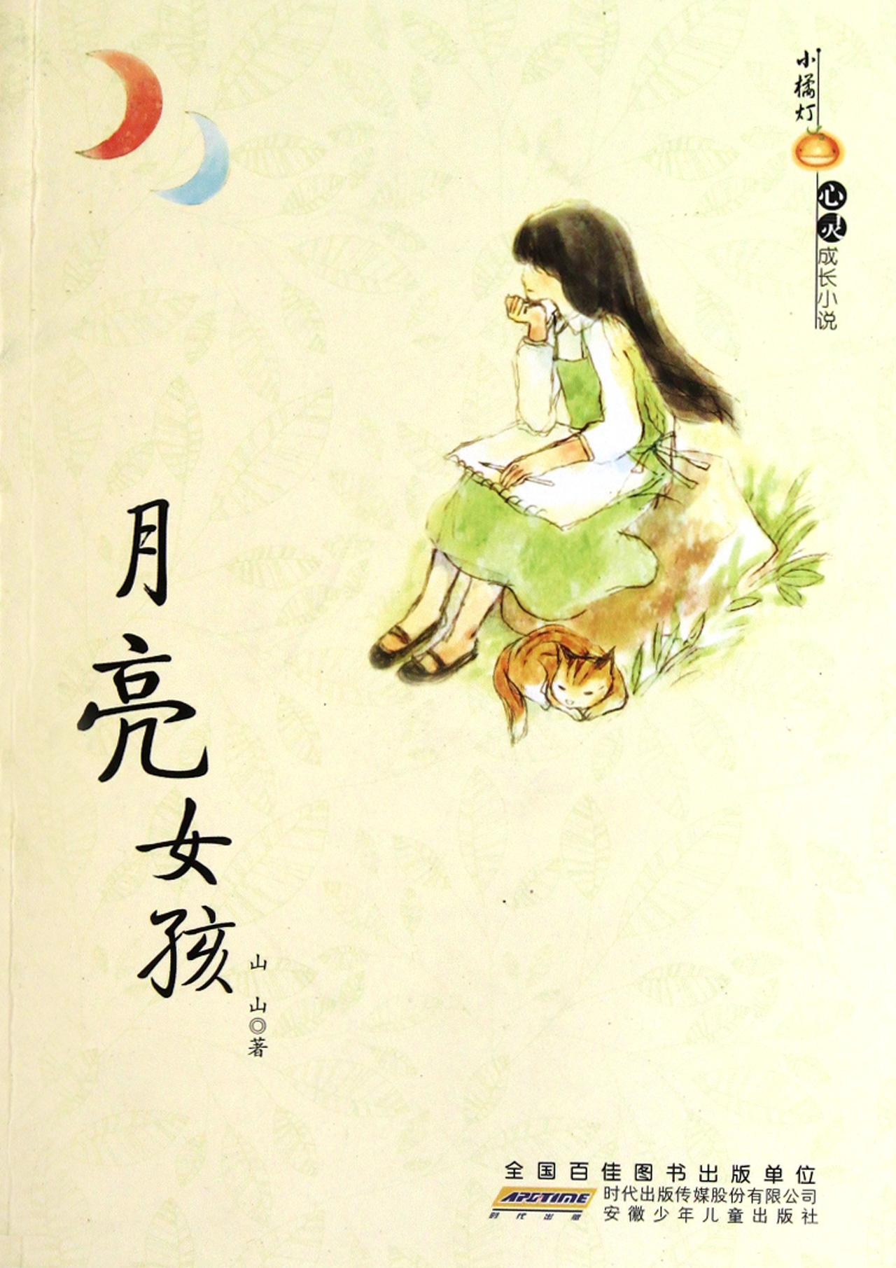月亮女孩(小橘灯心灵成长小说)