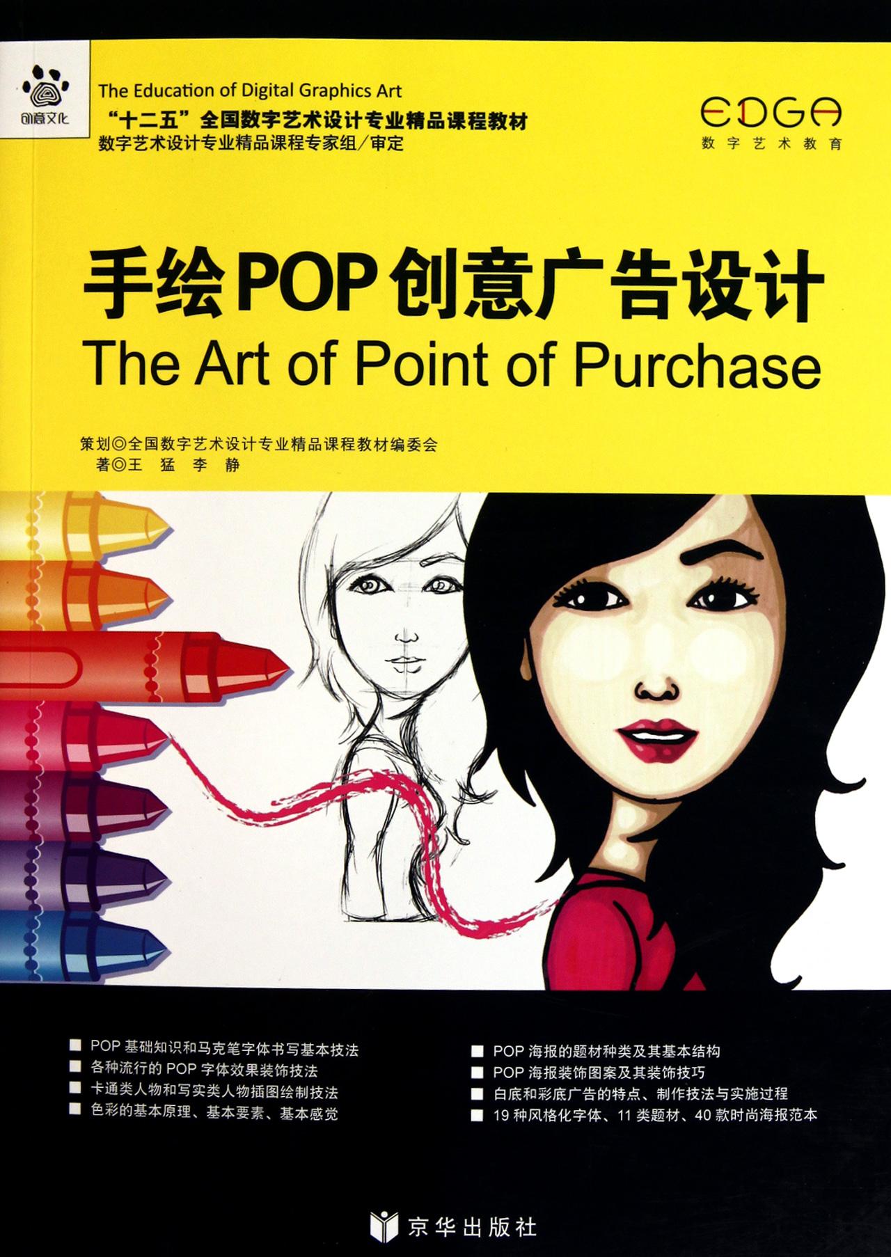 手绘pop创意广告设计十二五全国数字艺术设计专业