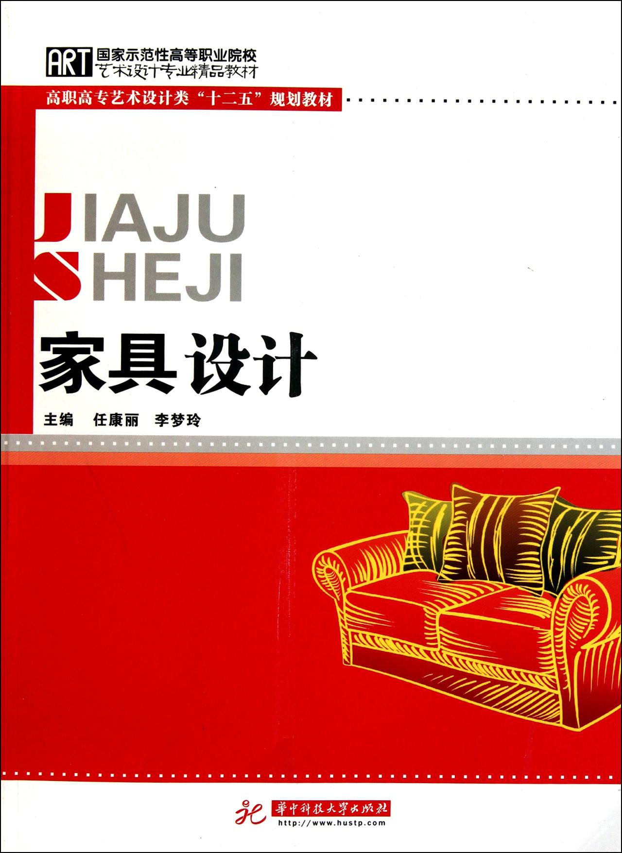 家具设计(高职高专艺术设计类十二五规划教材)