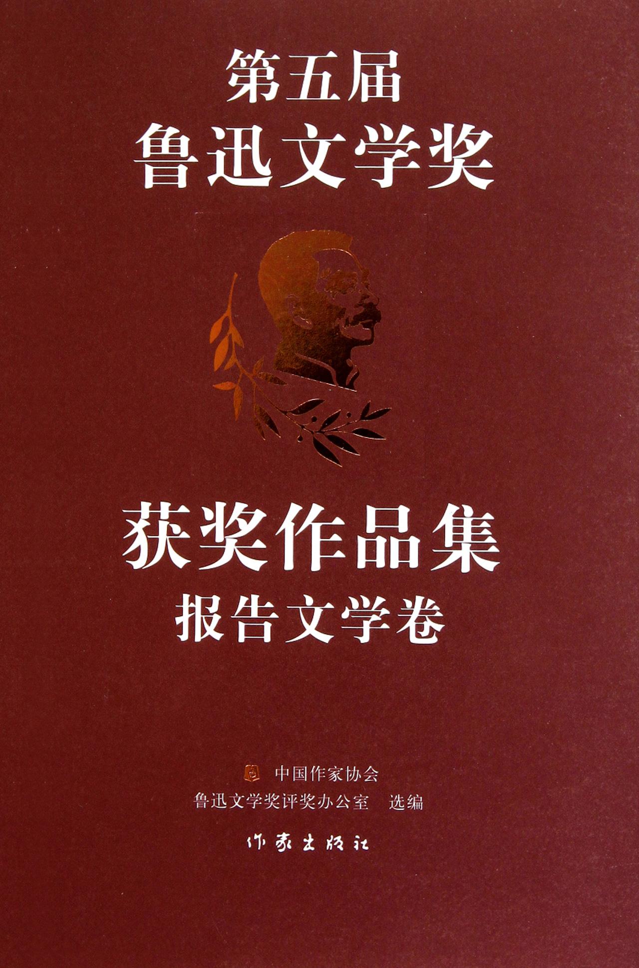 第五屆魯迅文學獎獲獎作品集(報告文學卷)