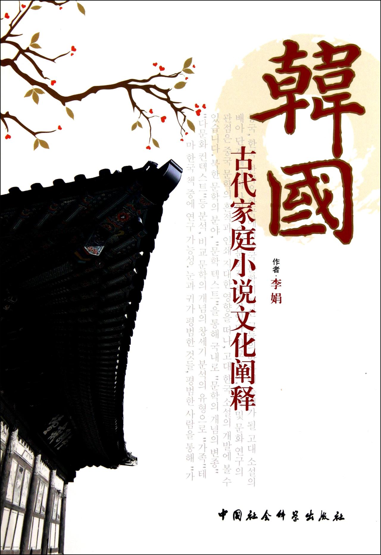 韩国古代家庭小说文化阐释图片