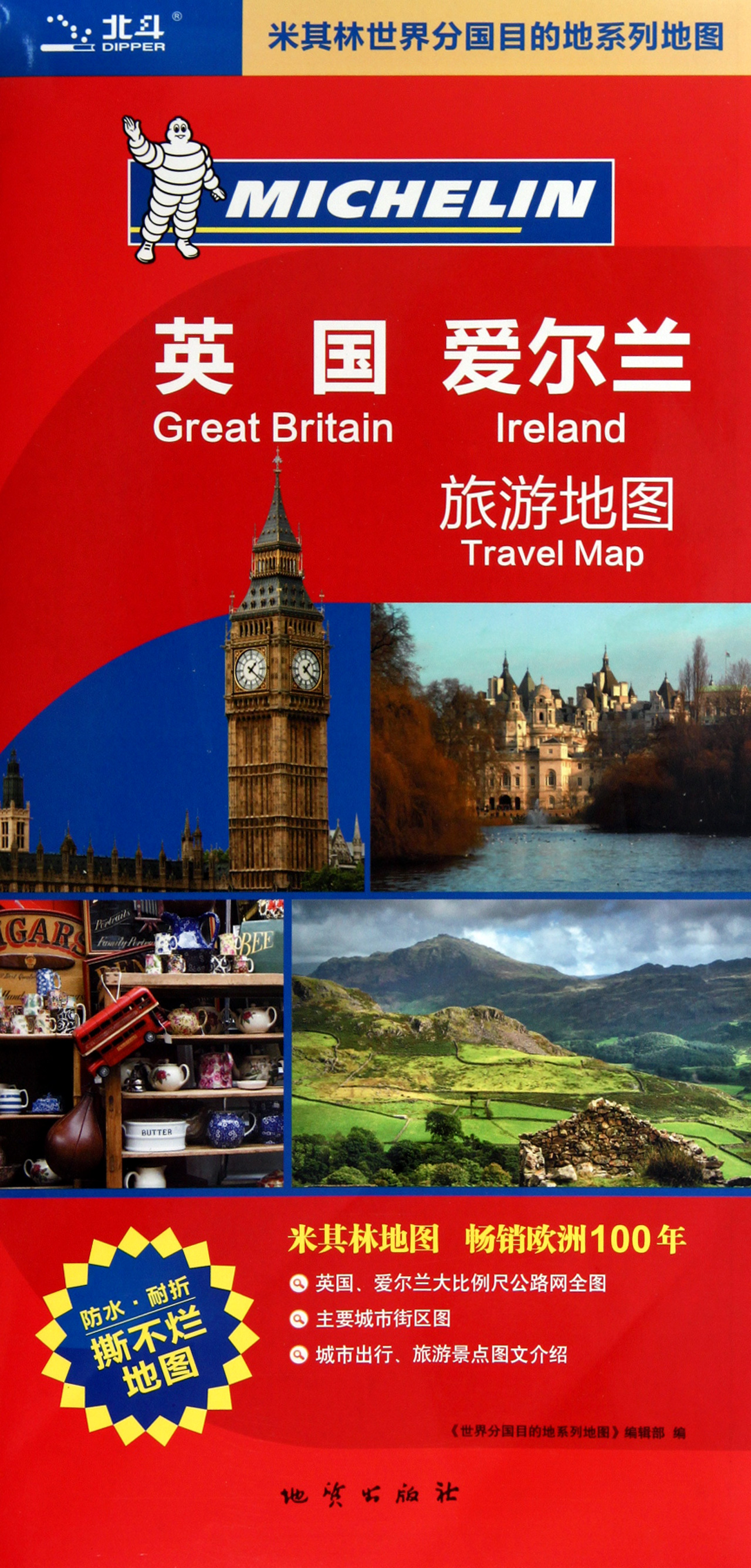 英国爱尔兰旅游地图