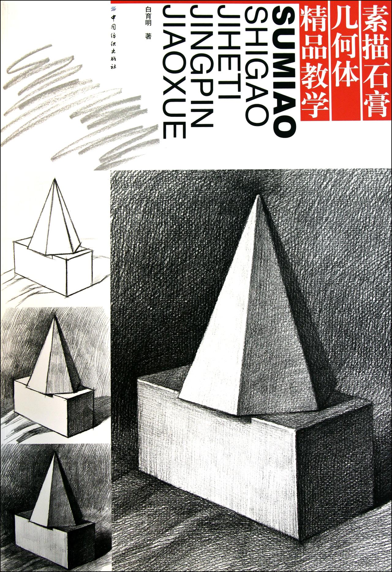 素描石膏几何体精品教学