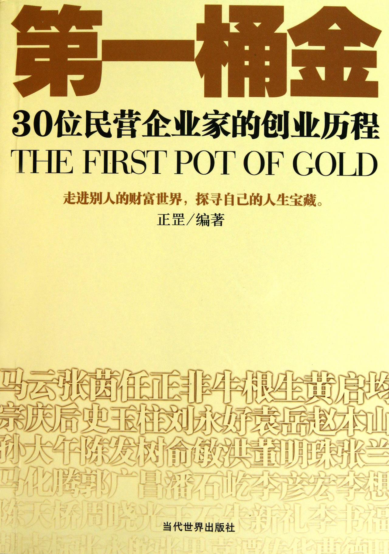 第一桶金(30位民营企业家的创业历程)