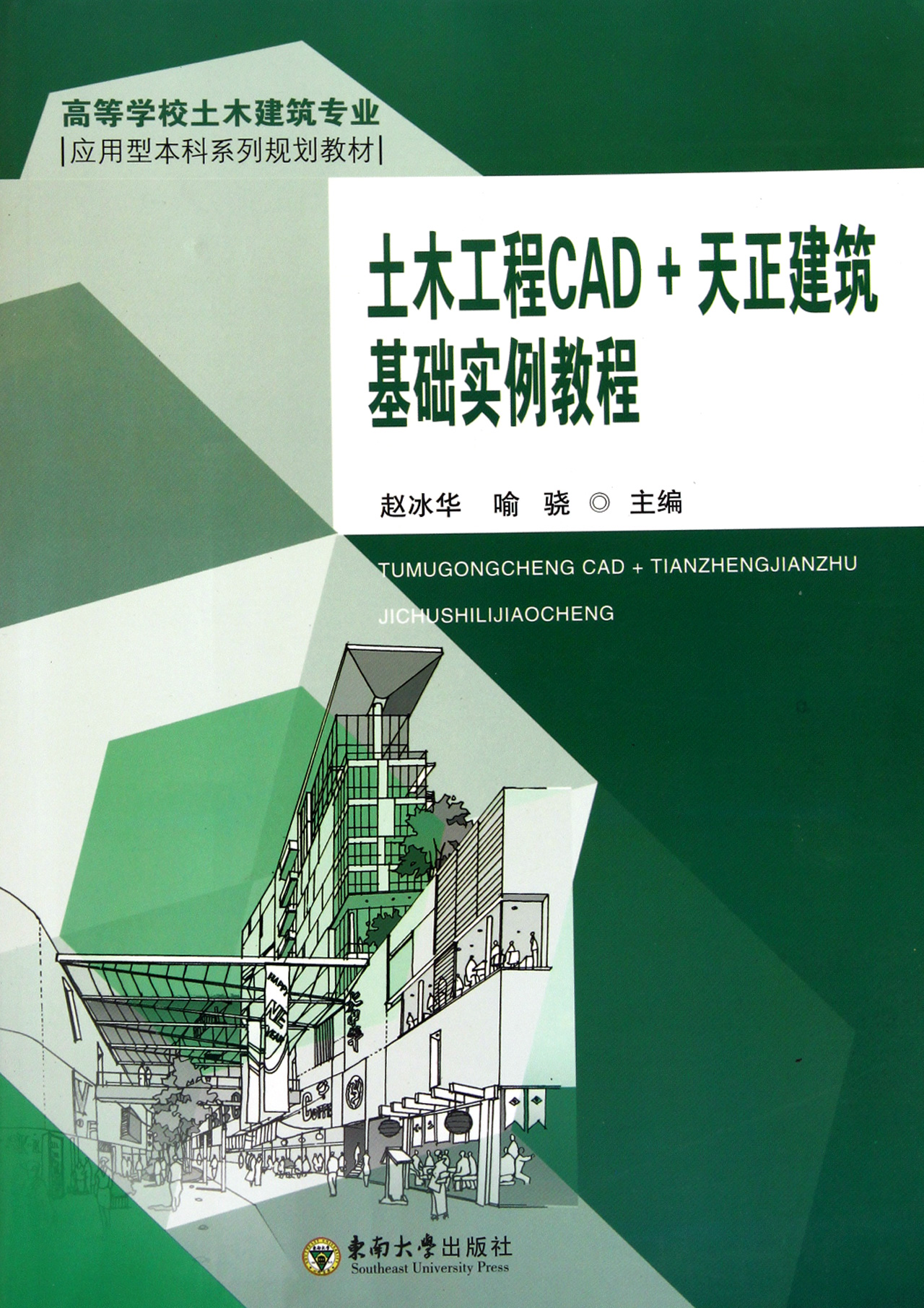 土木工程cad+天正建筑基础实例教程(高等学校土木