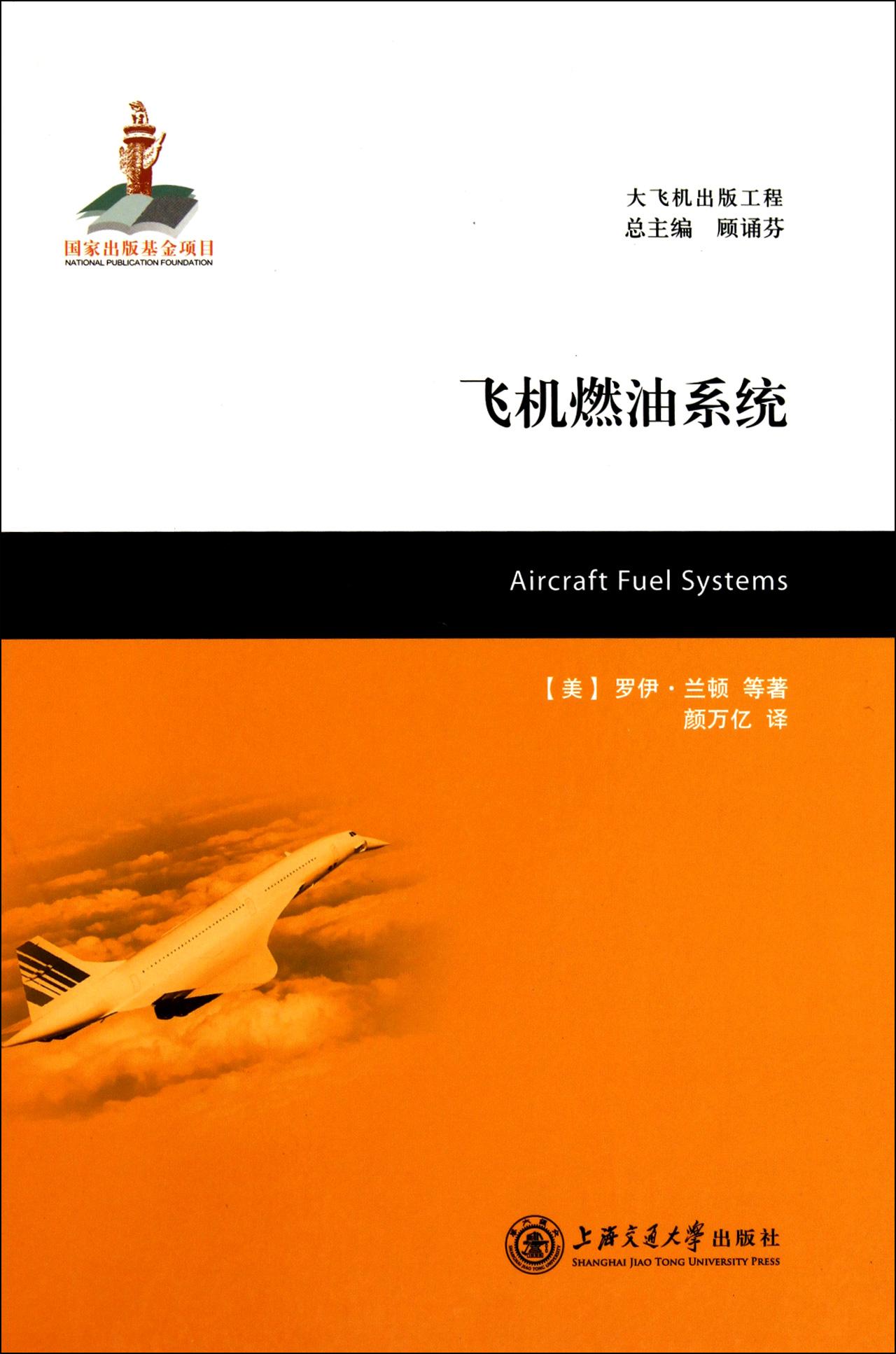 飞机燃油系统(精)