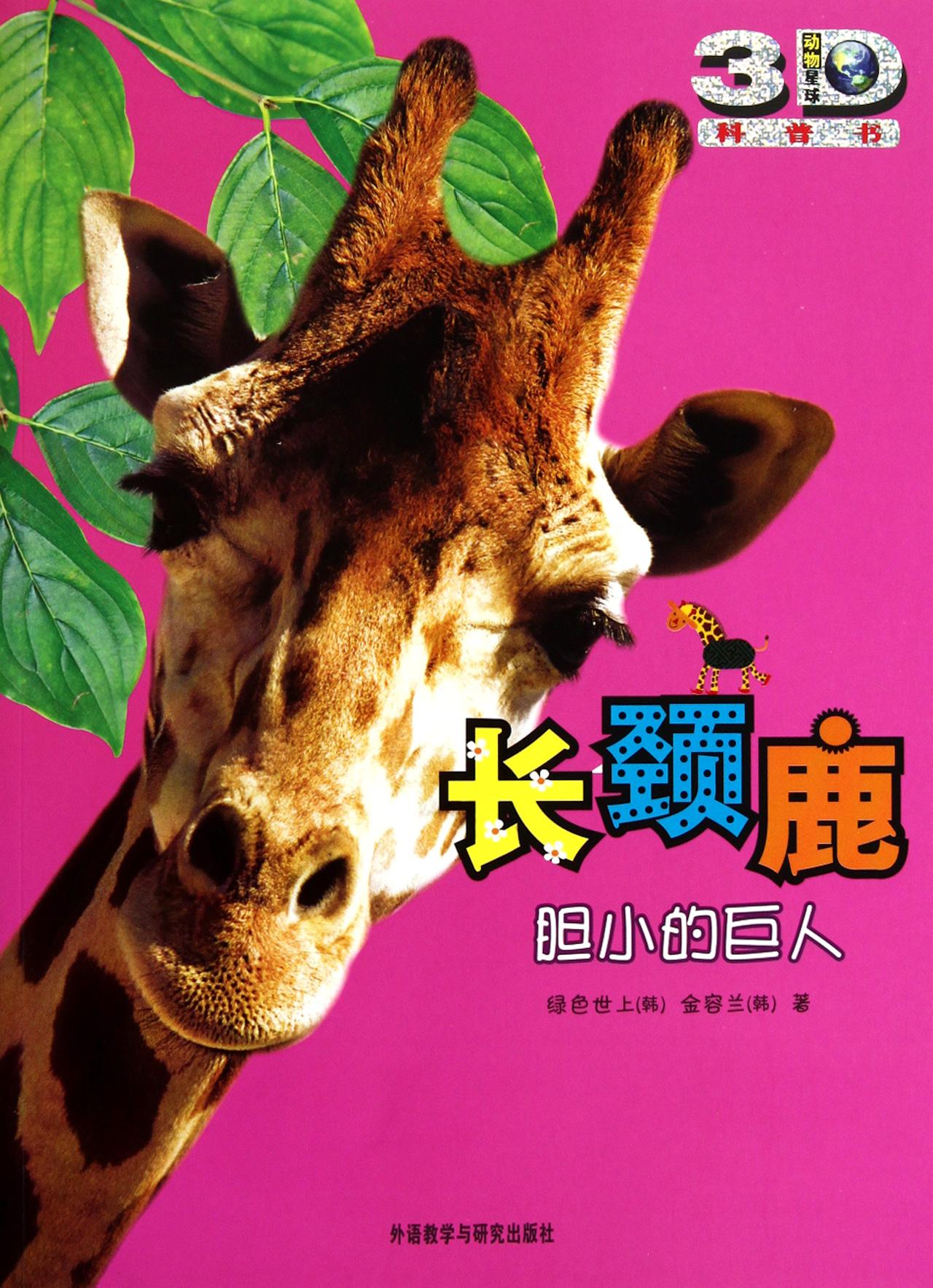 长颈鹿(胆小的巨人动物星球3d科普书)