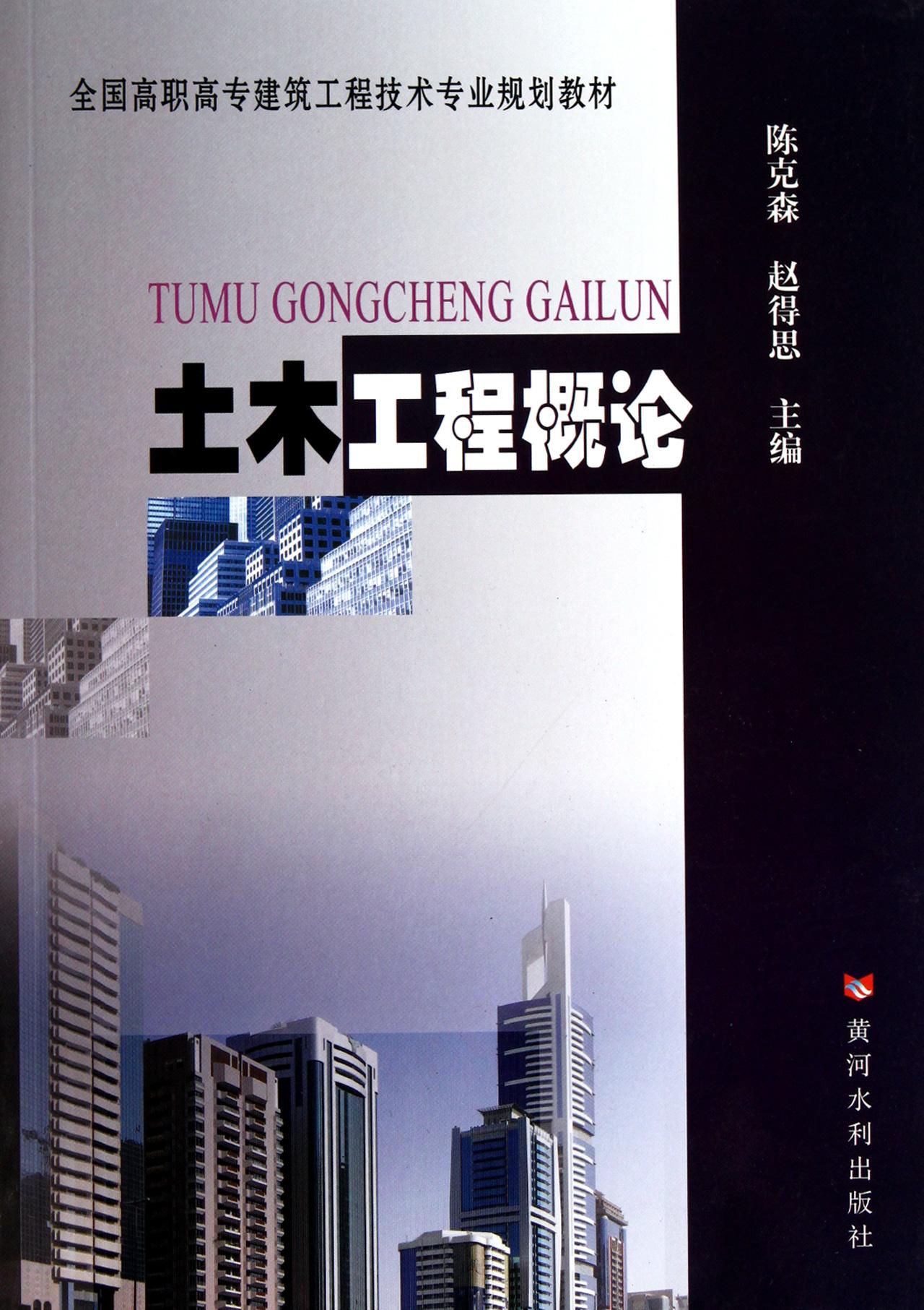 土木工程概论(全国高职高专建筑工程