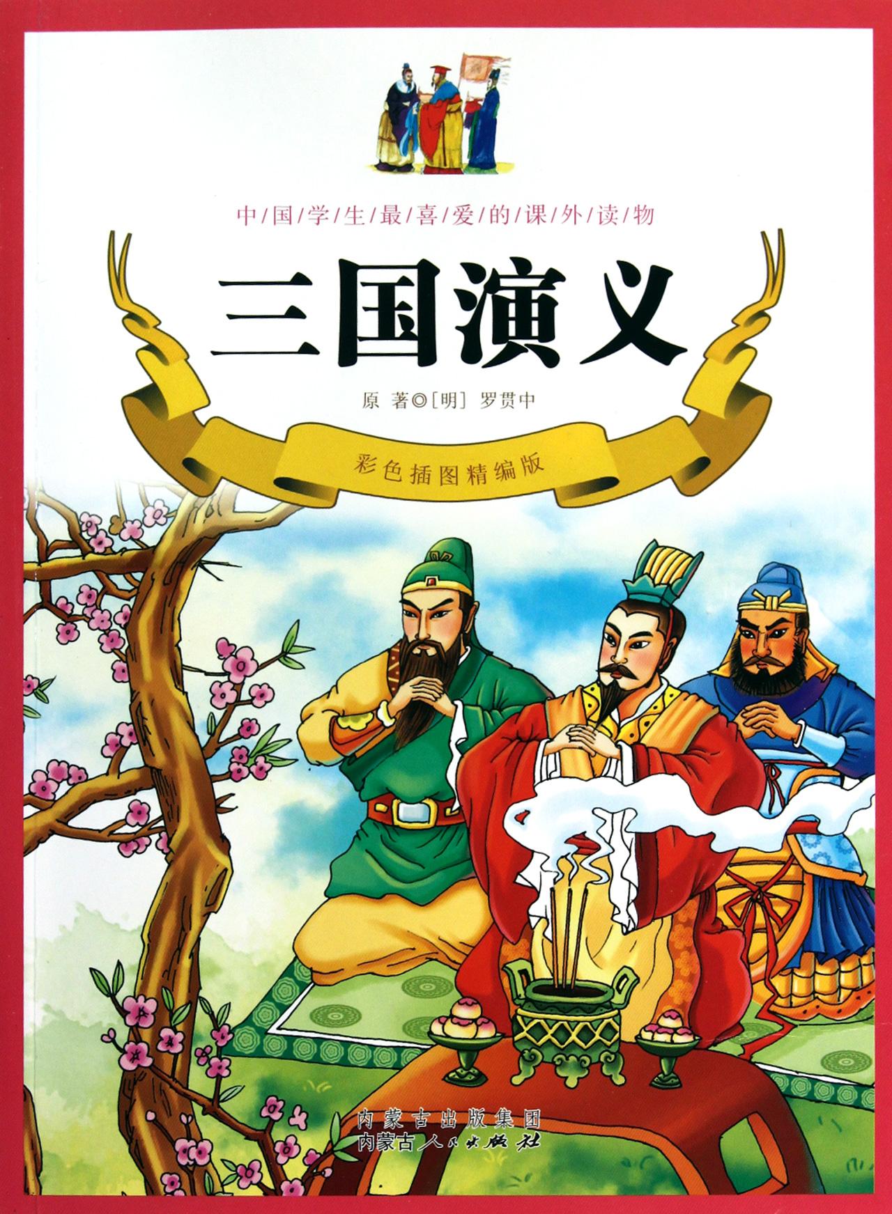 三国演义(彩色插图精编版)