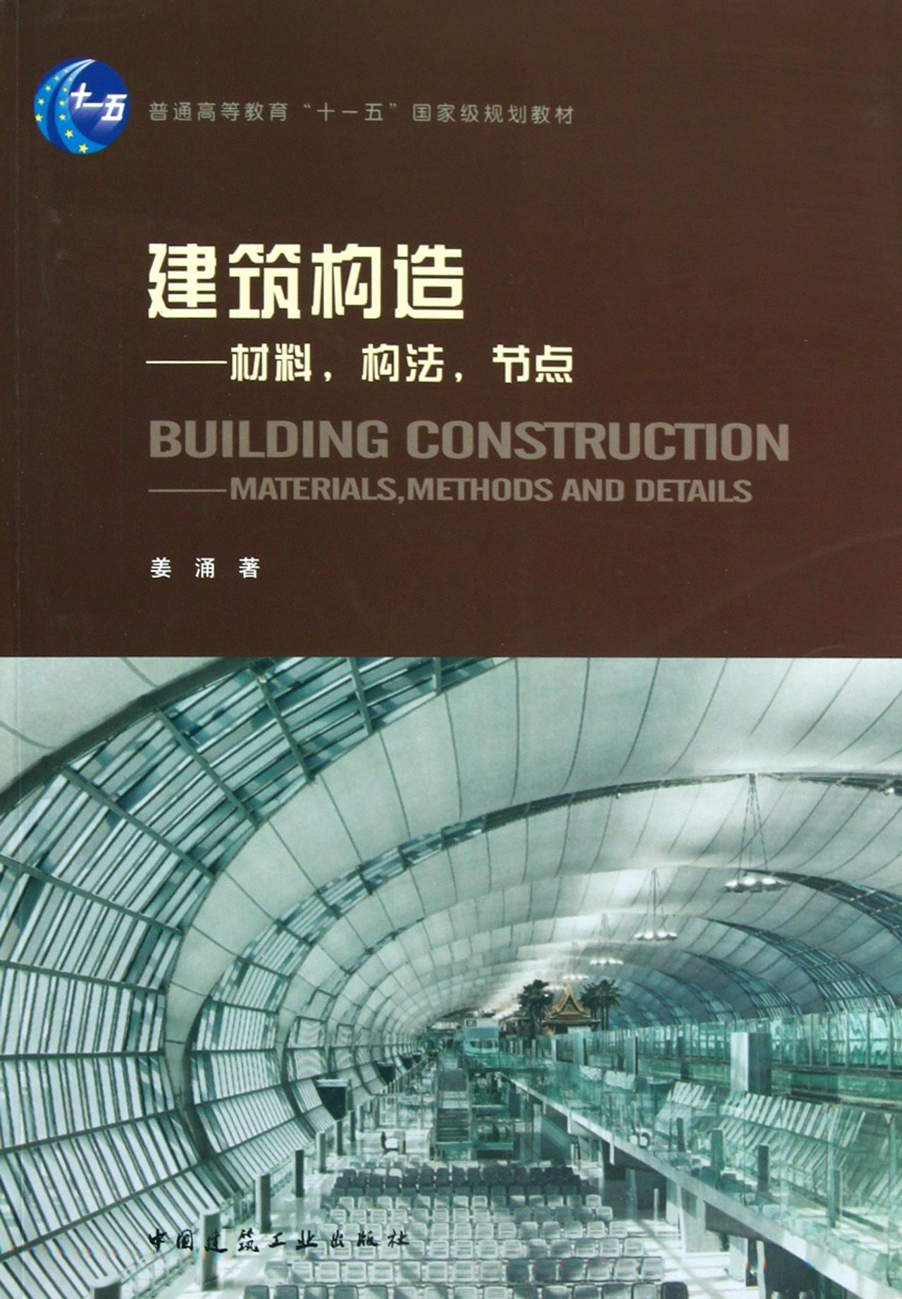 建筑构造--材料构法节点(普通高等教育十一五国家级)