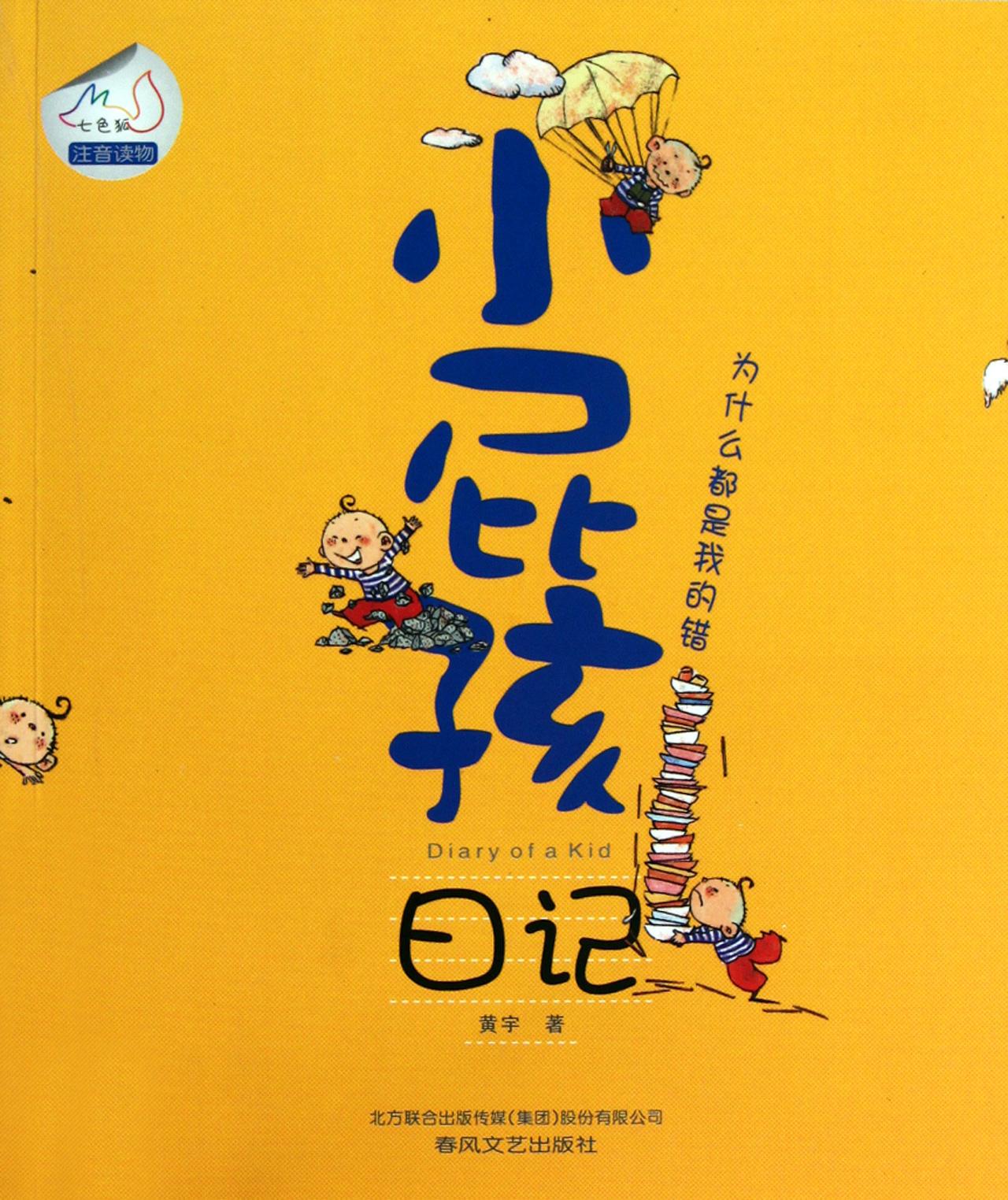 小屁孩日记3电影_求类似小屁孩日记的电影~ 重点,有小鬼当家3英文版高清的下载 ...