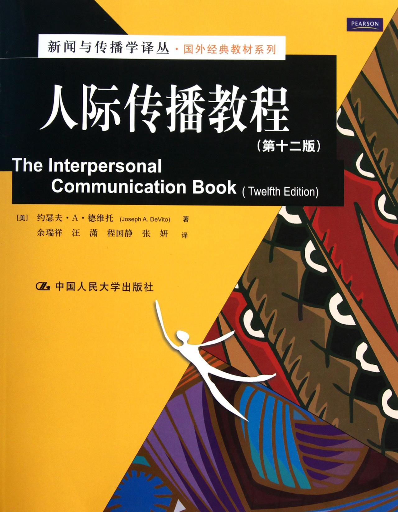 人际传播教程第12版/国外经典教材系列/新闻与传播学