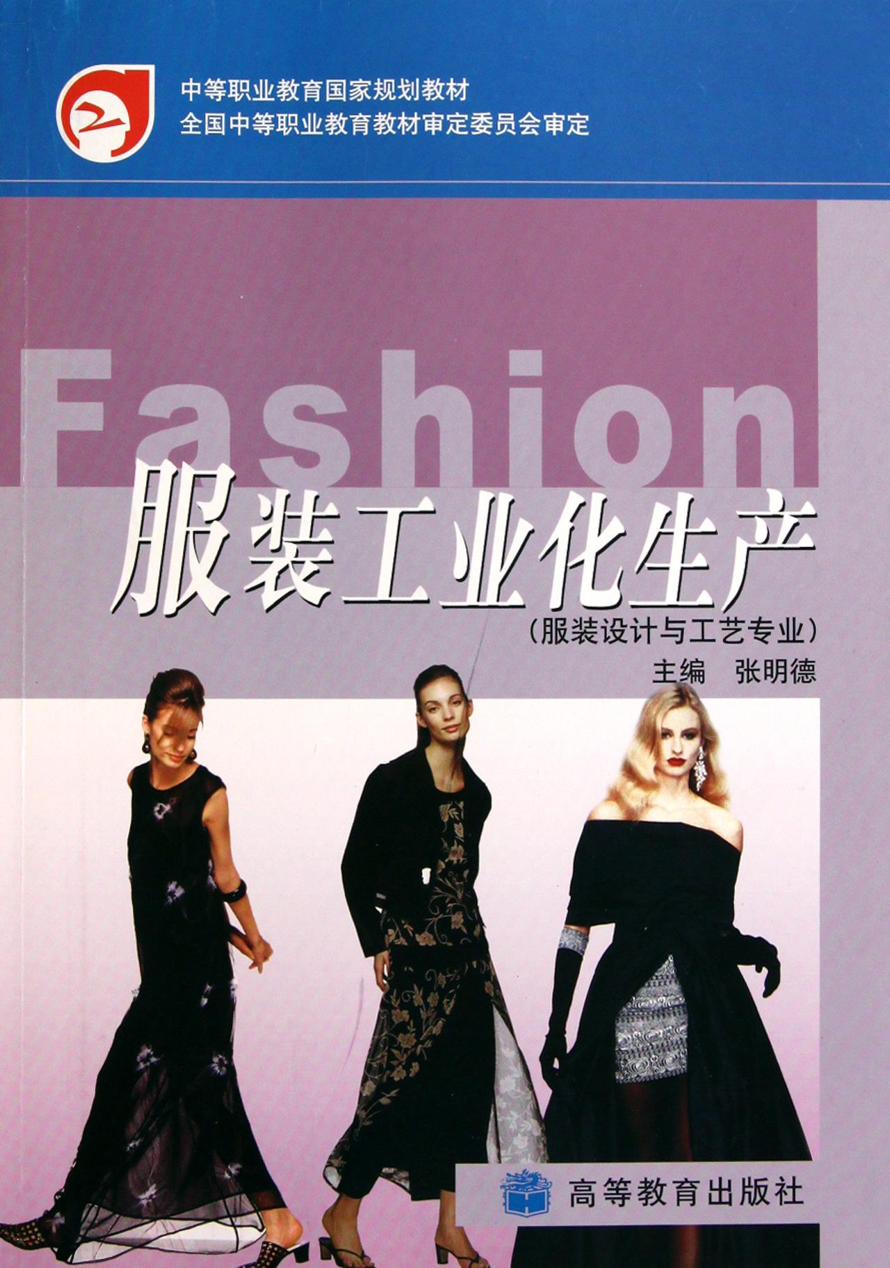 服装工业化生产(服装设计与工艺专业)