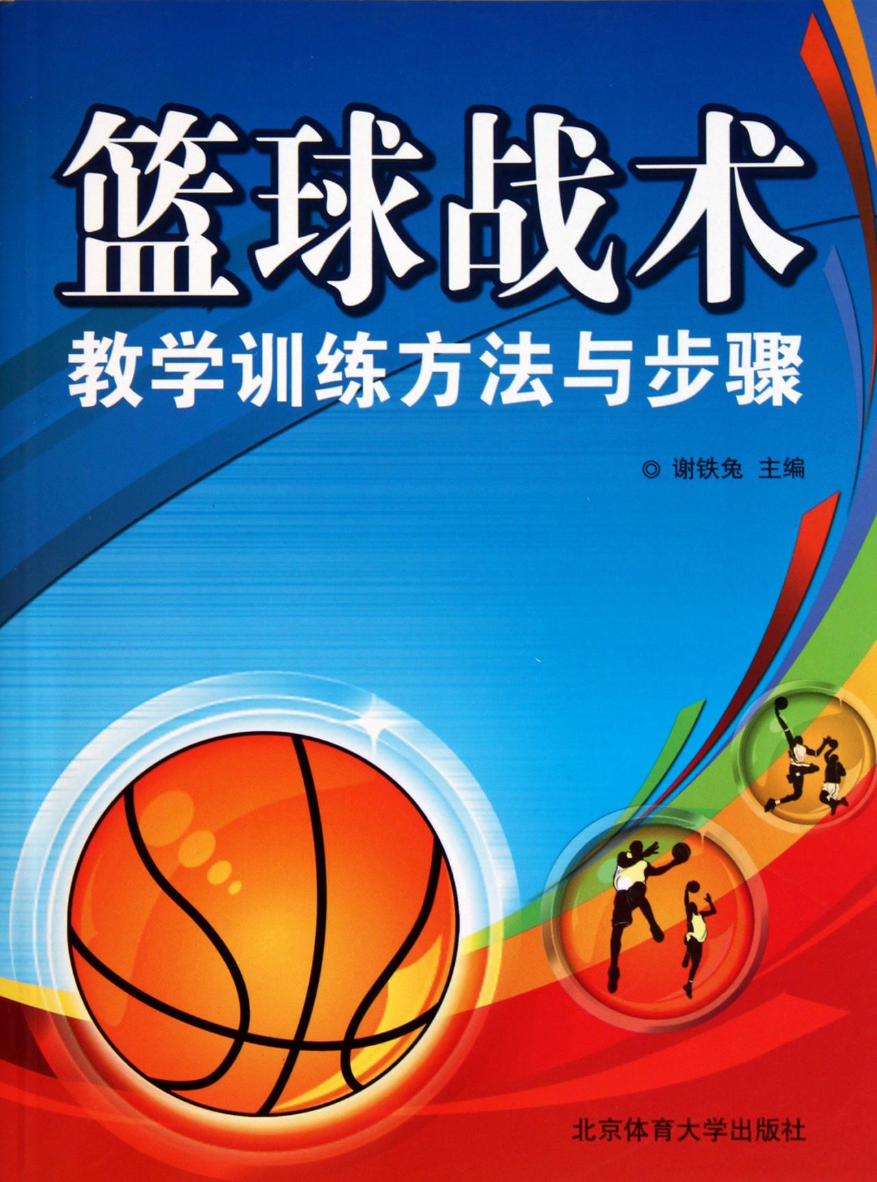 篮球战术教学训练方法与步骤书