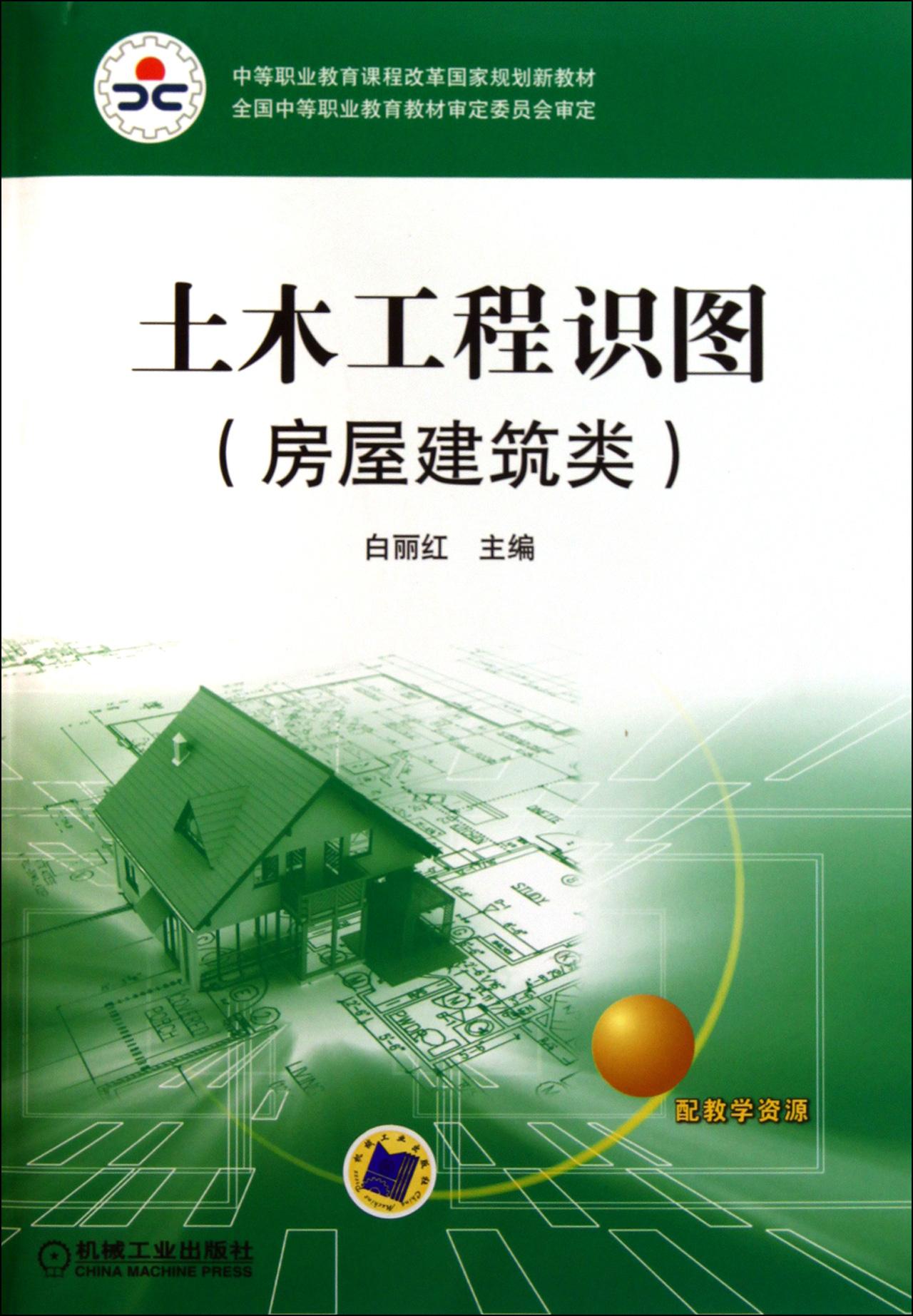 土木工程识图房屋建筑类中等职业教育课程改革国家新
