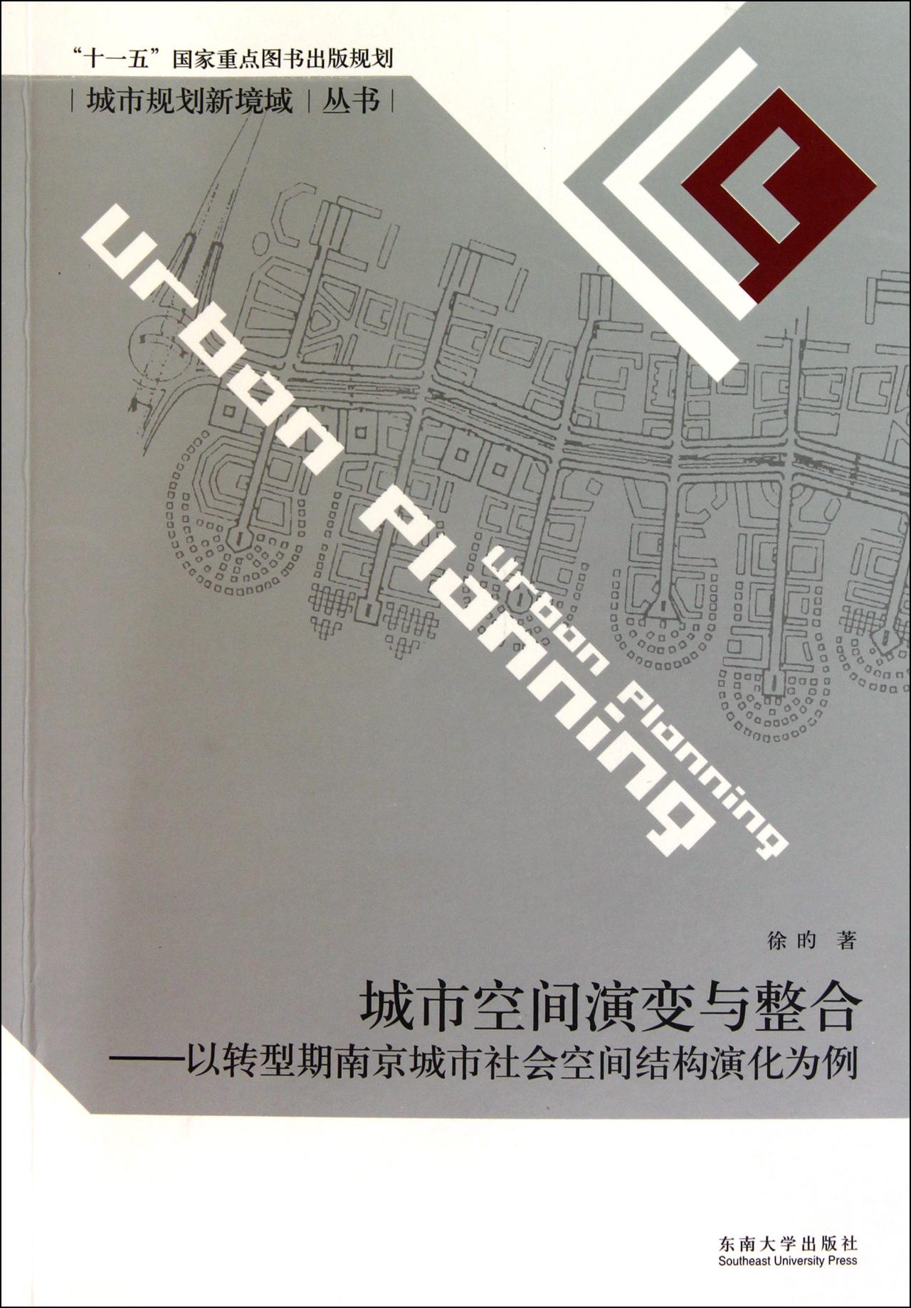 城市空间演变与整合--以转型期南京城市社会空间结构