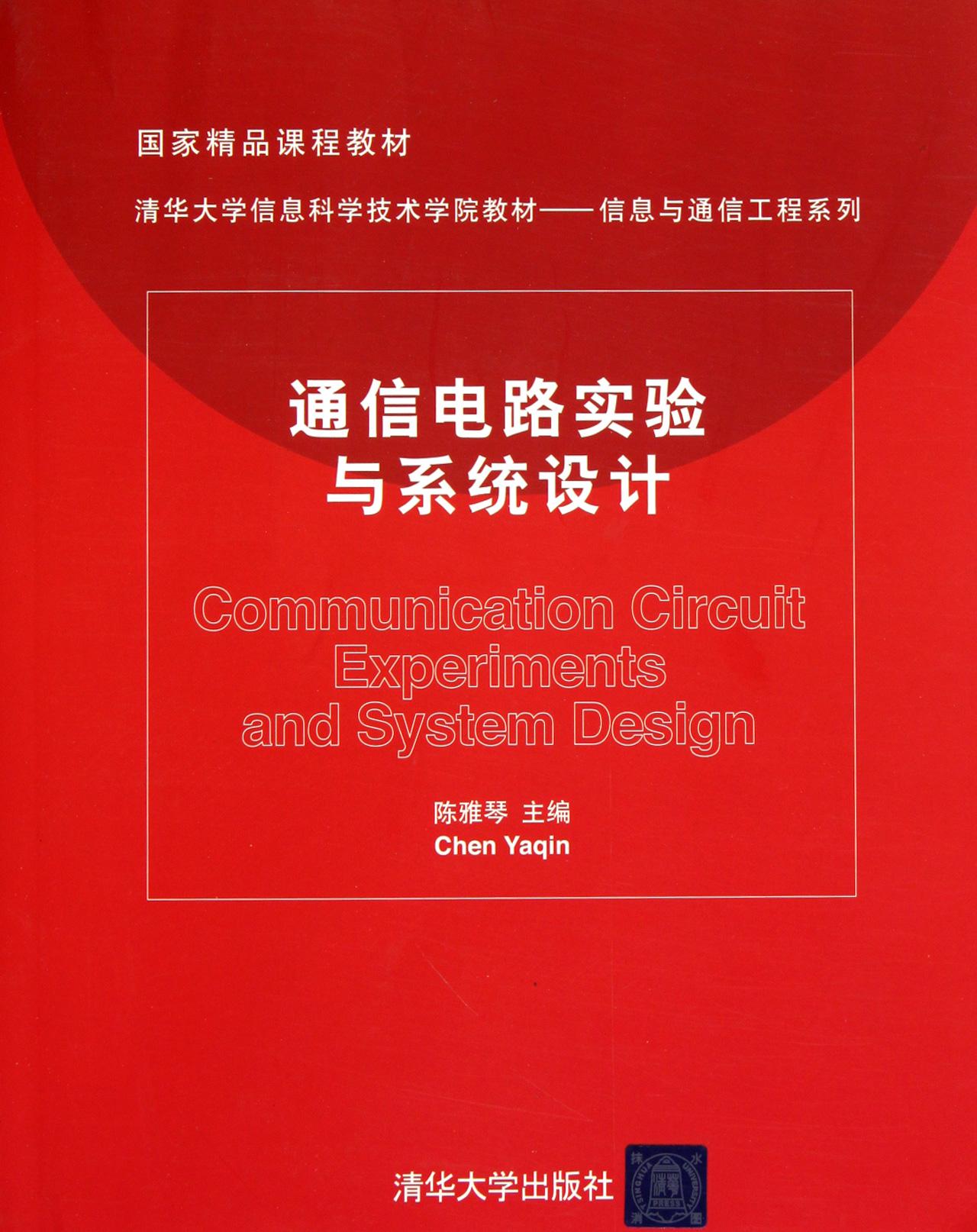 电路实验与系统设计(清华大学信息科学技术学院教材)
