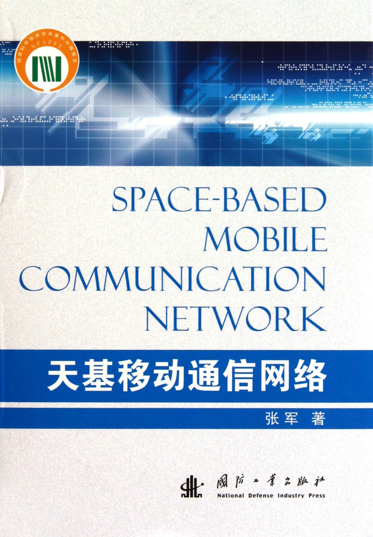 天基移动通信网络精