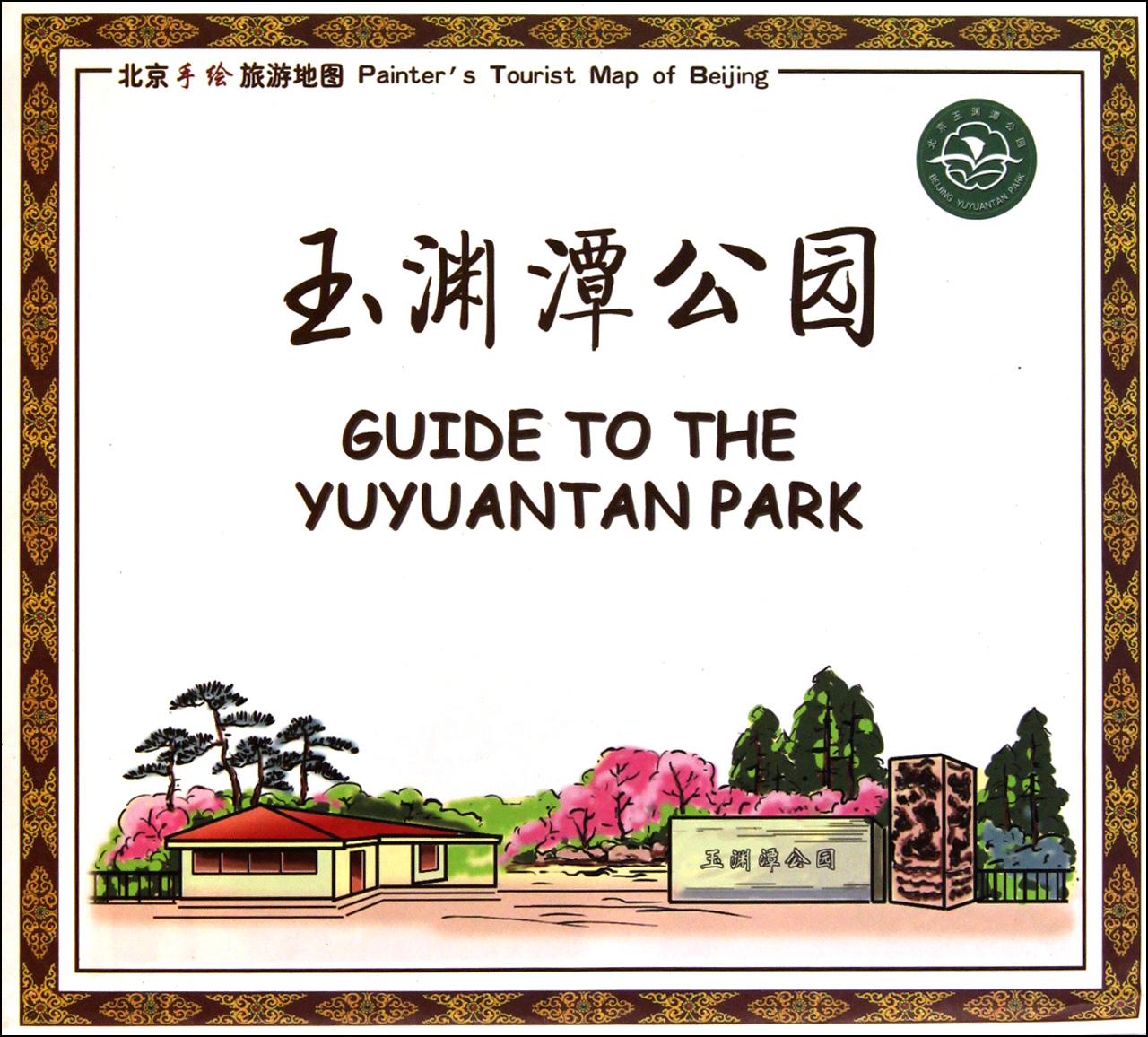 玉渊潭公园北京手绘旅游地图