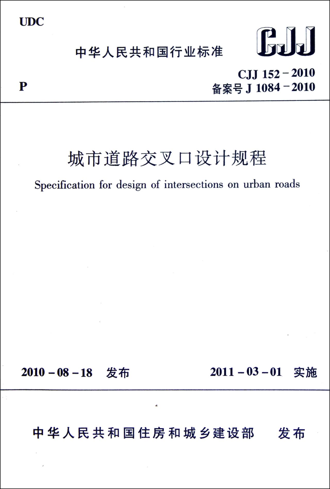 城市道路交叉口设计规程(cjj152-2010备案号j1084-)