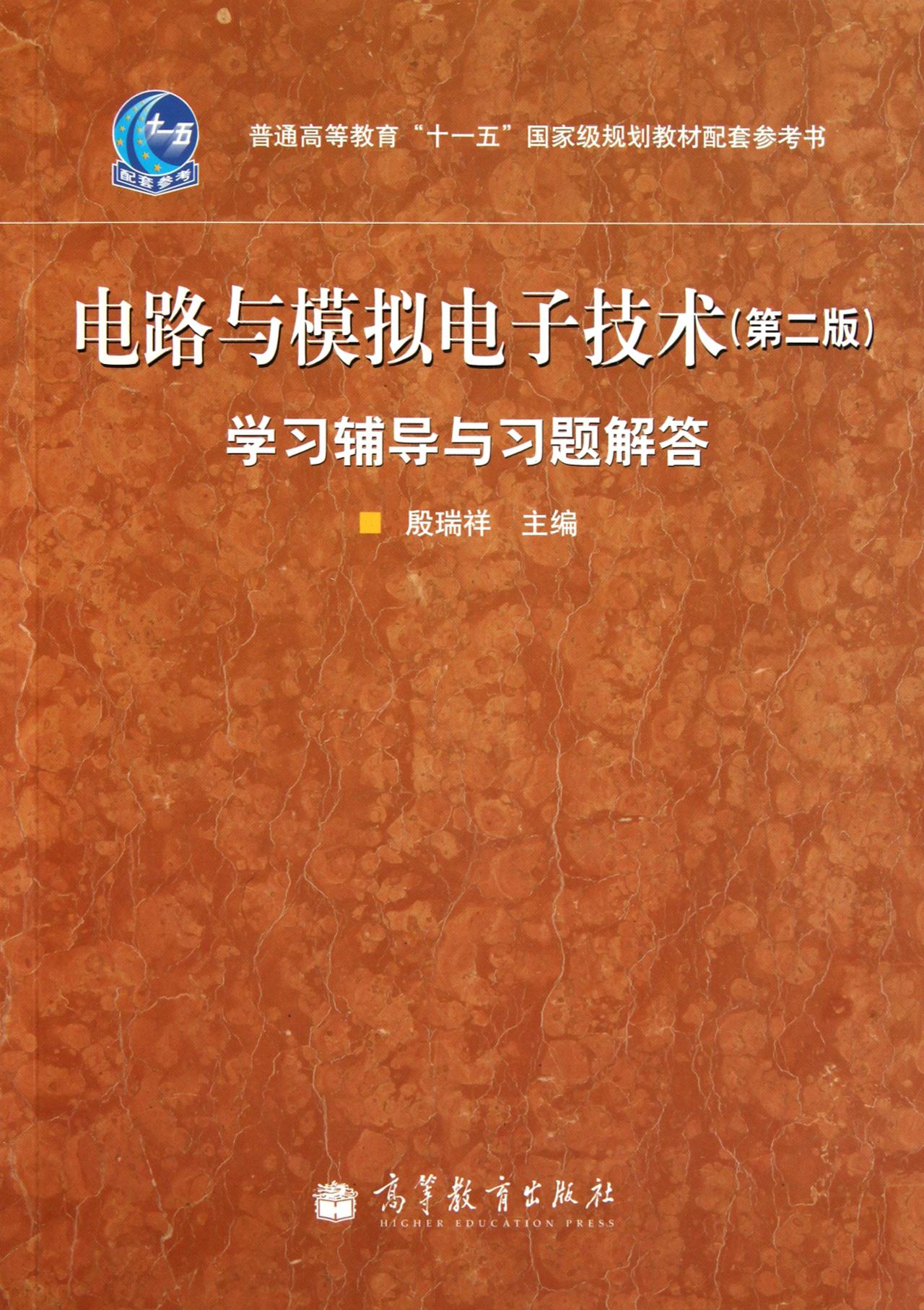 电路与模拟电子技术 第2版>学习辅导与习题解答