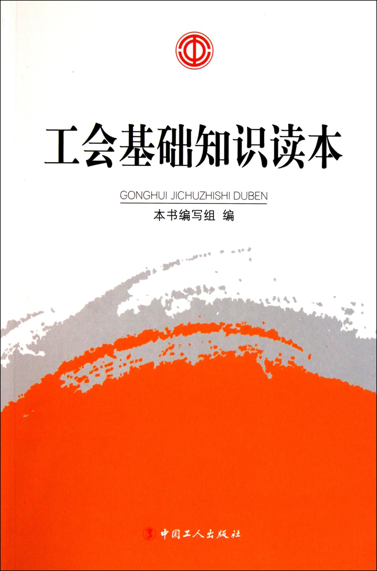 工会基础知识读本