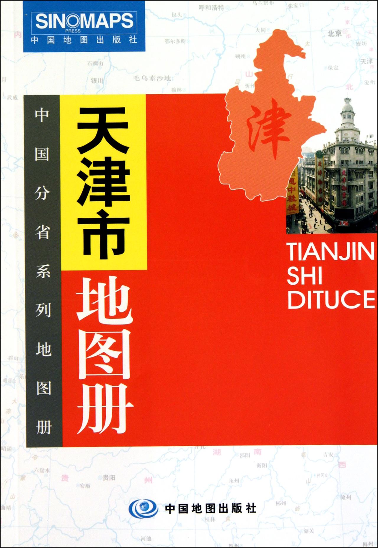 天津市地圖冊(201