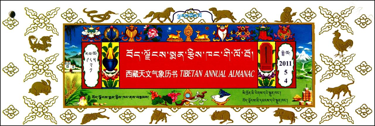 西藏天文氣像歷書(2011)