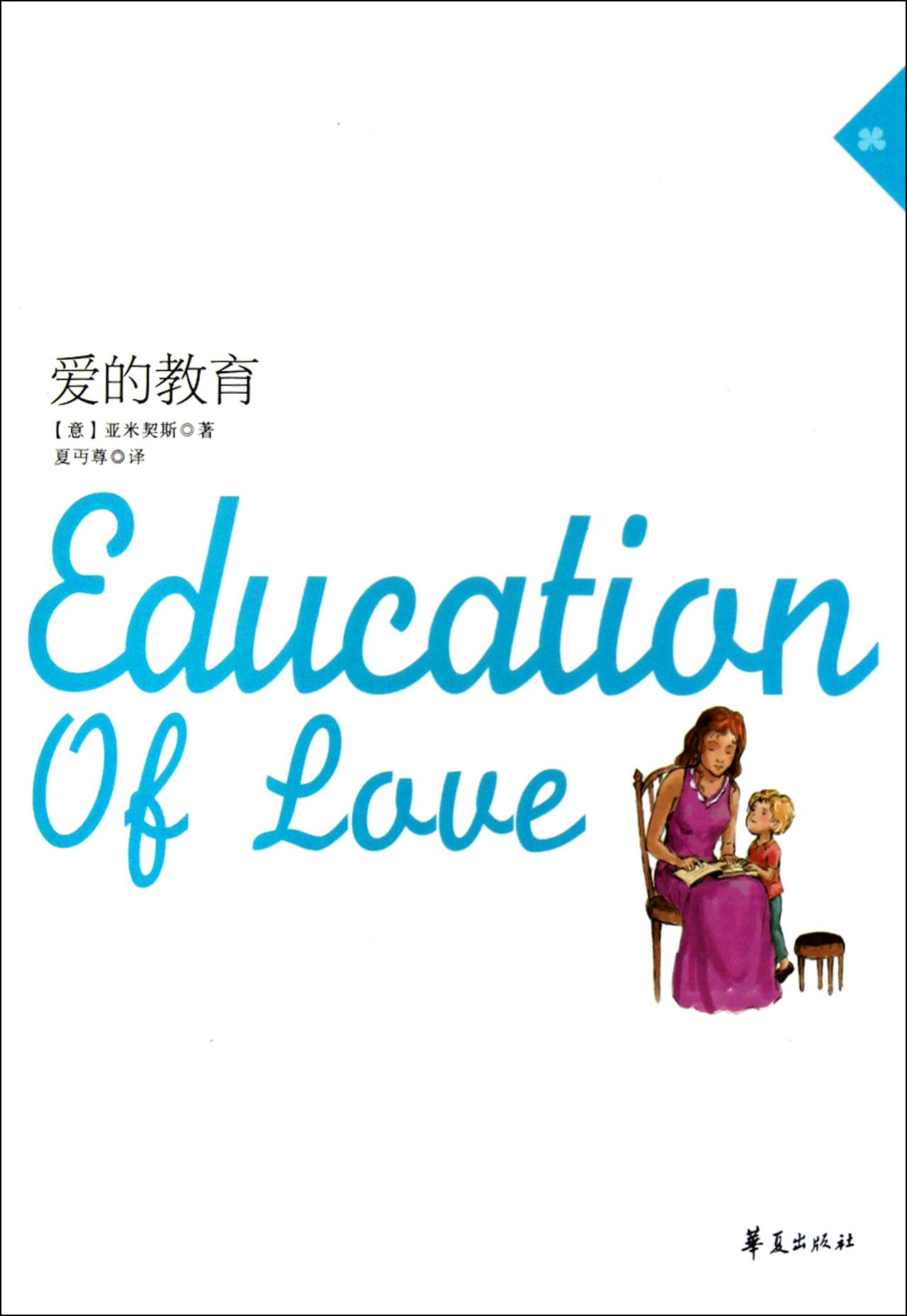 践行公益,爱心教育 矢量图素材