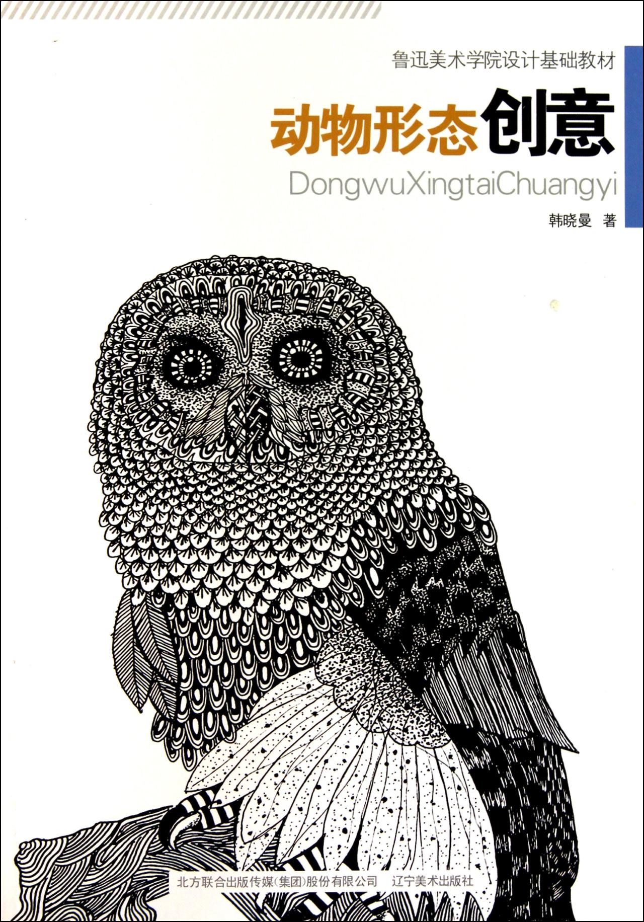 动物形态创意(鲁迅美术学院设计基础教材)图片