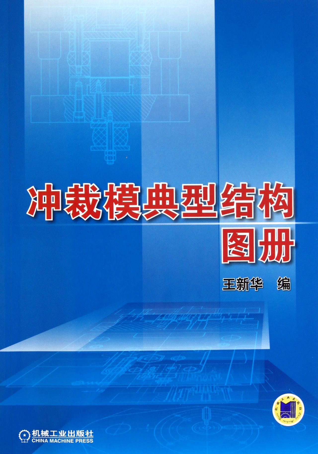 冲裁模典型结构图册